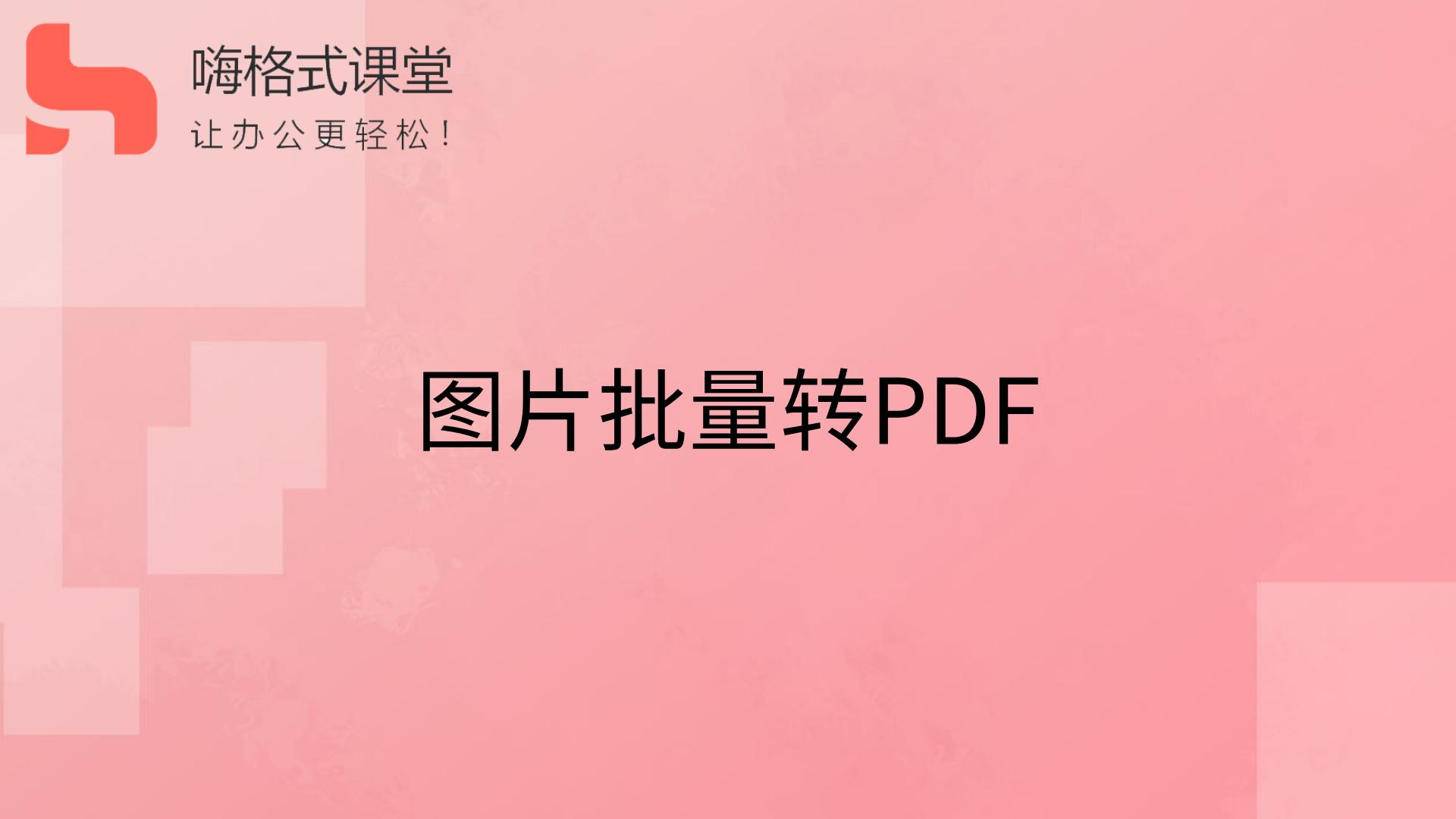 图片批量转PDFs