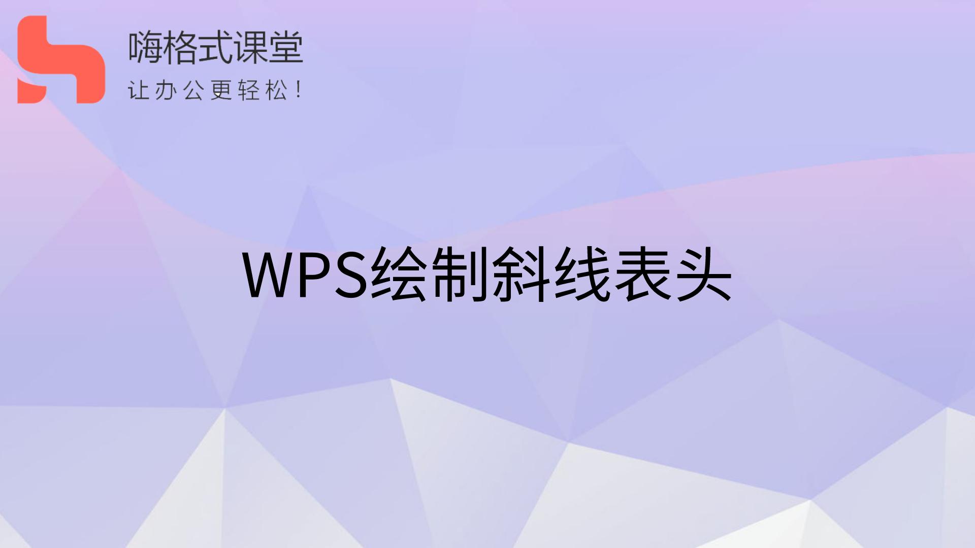 WPS绘制斜线表头