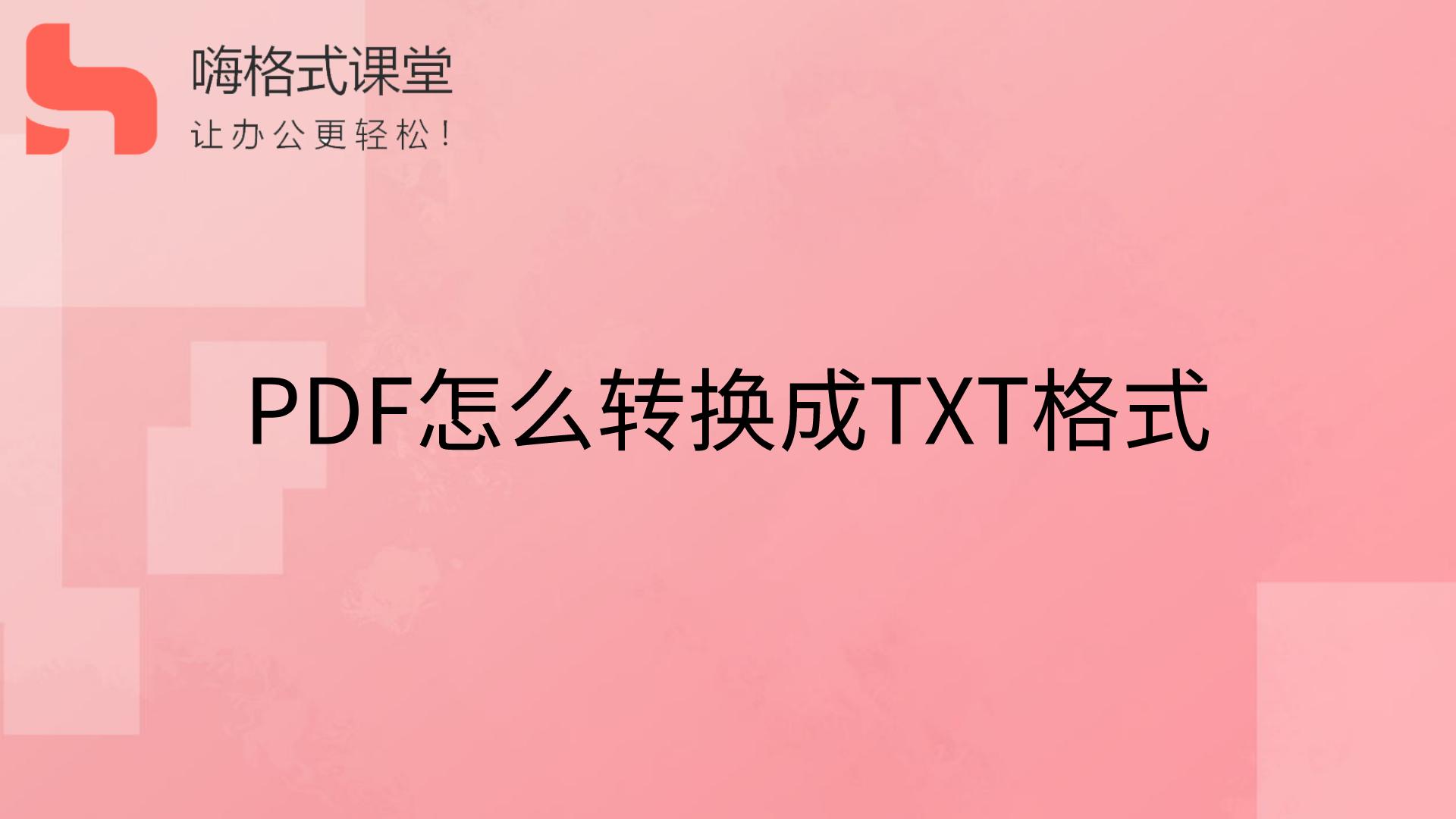 PDF怎么转换成TXT格式