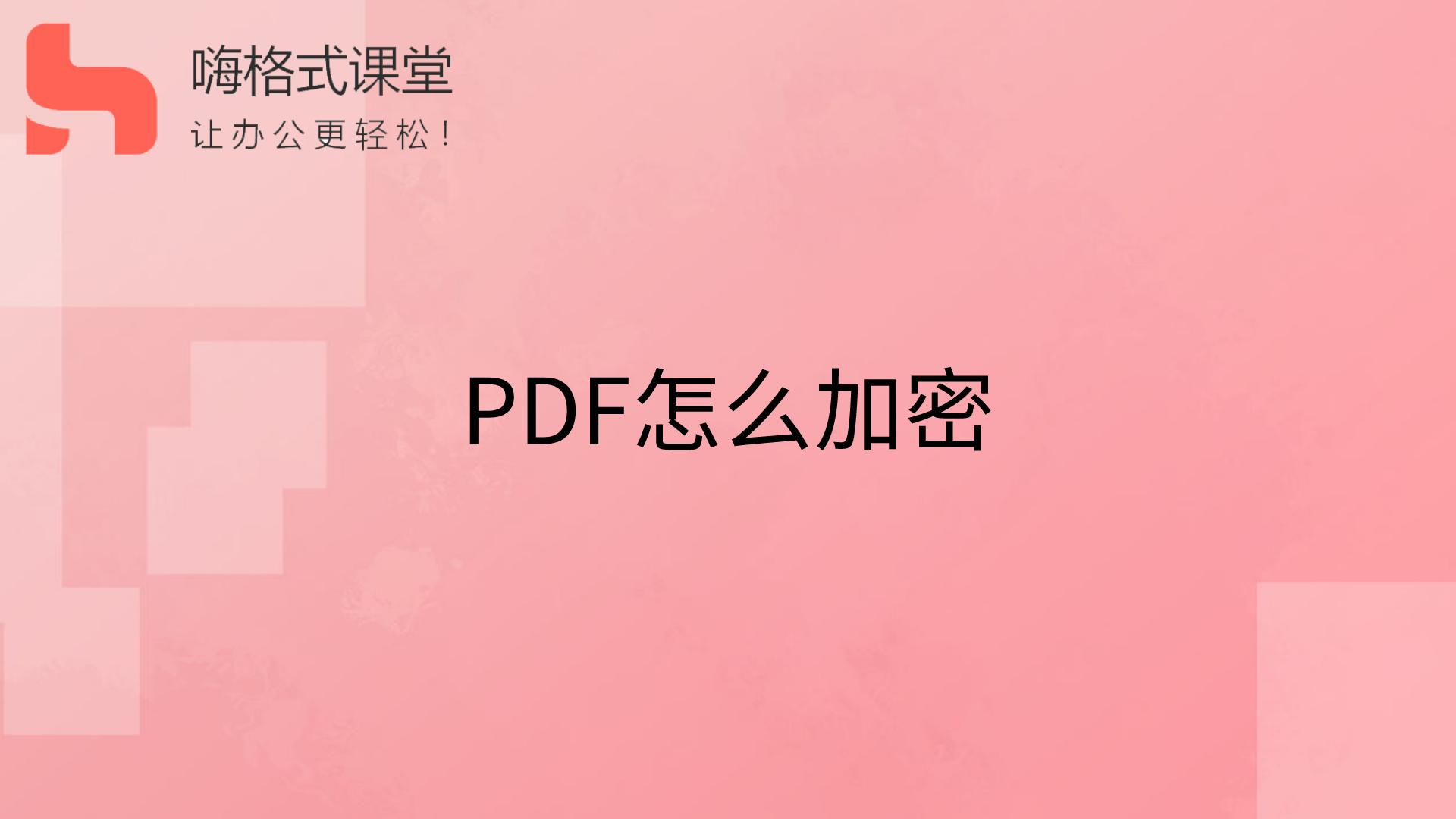 PDF怎么加密