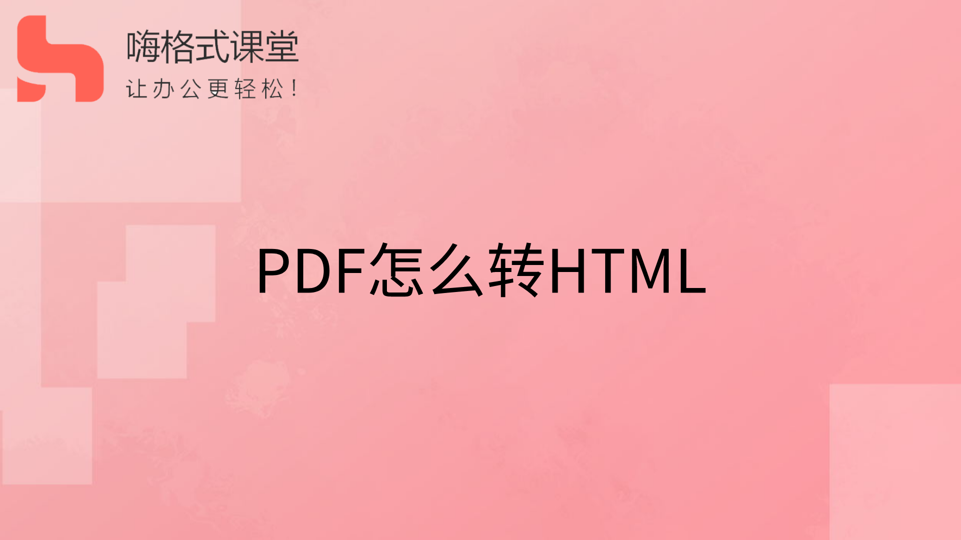 PDF怎么转HTML