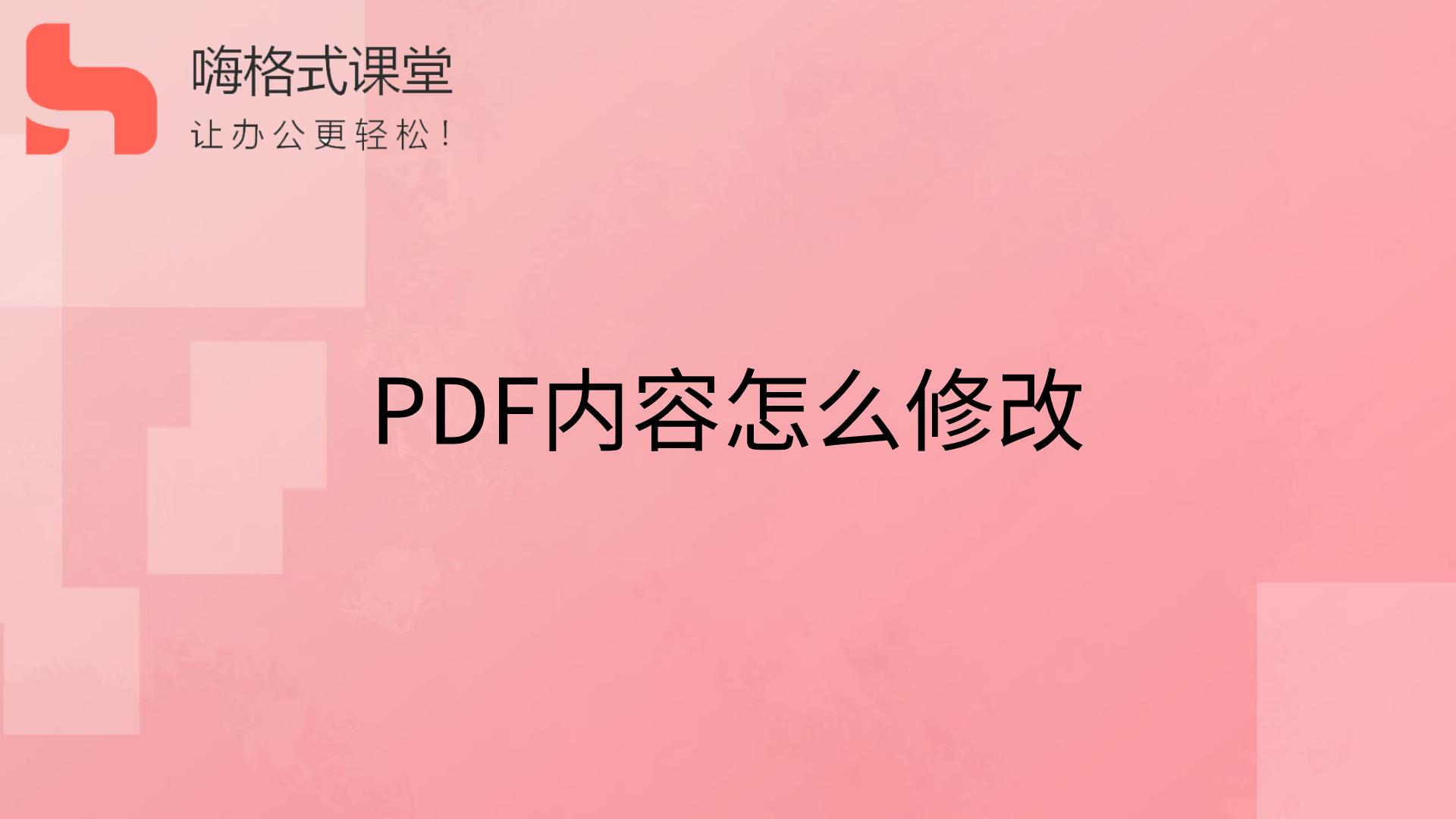 PDF内容怎么修改