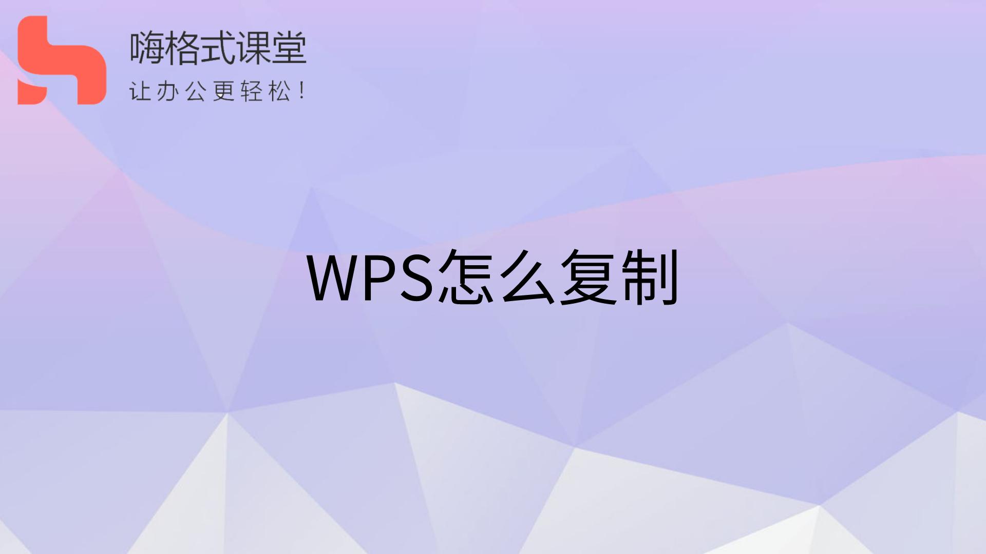 WPS怎么复制s