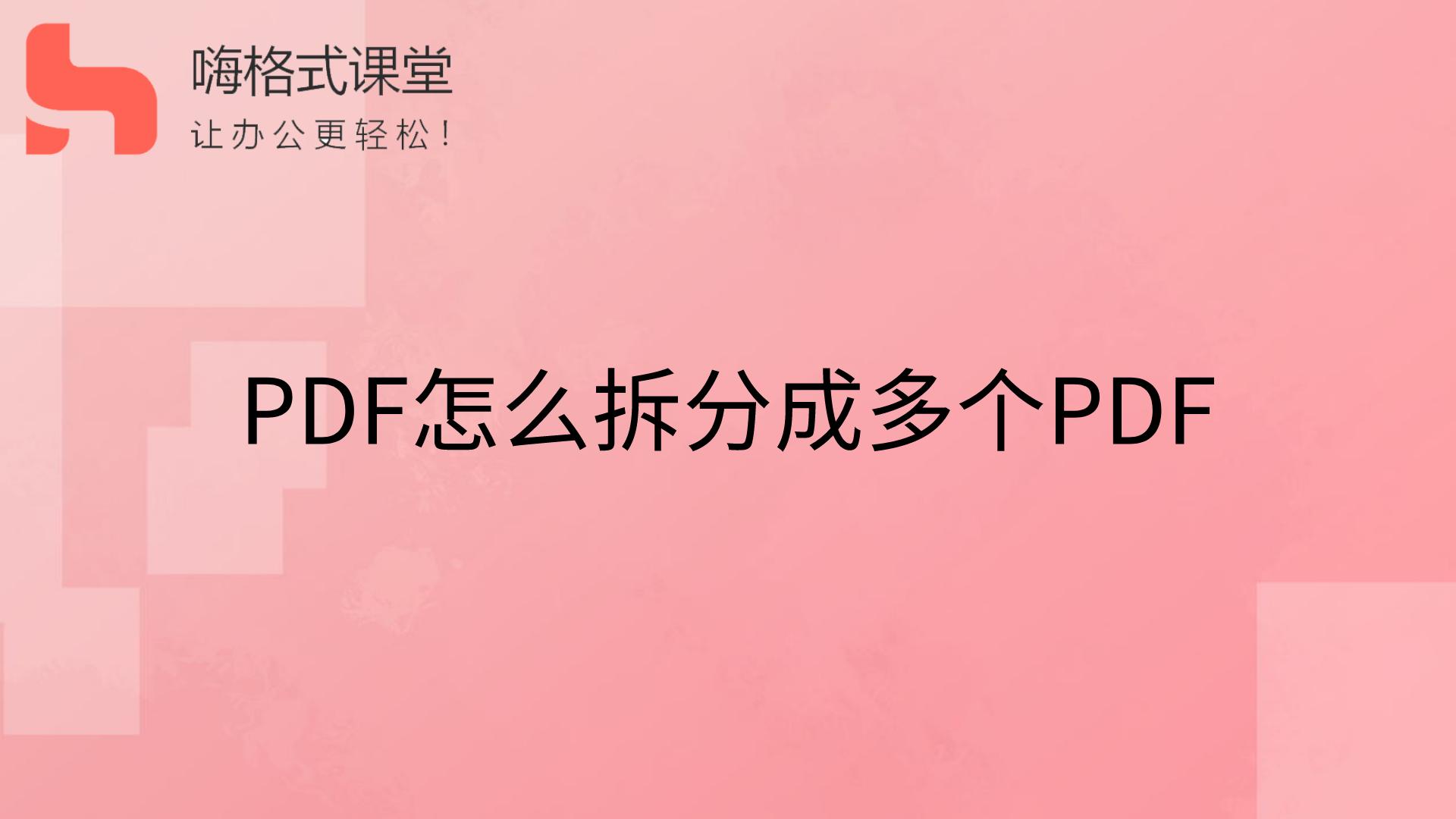 PDF怎么拆分成多个PDF