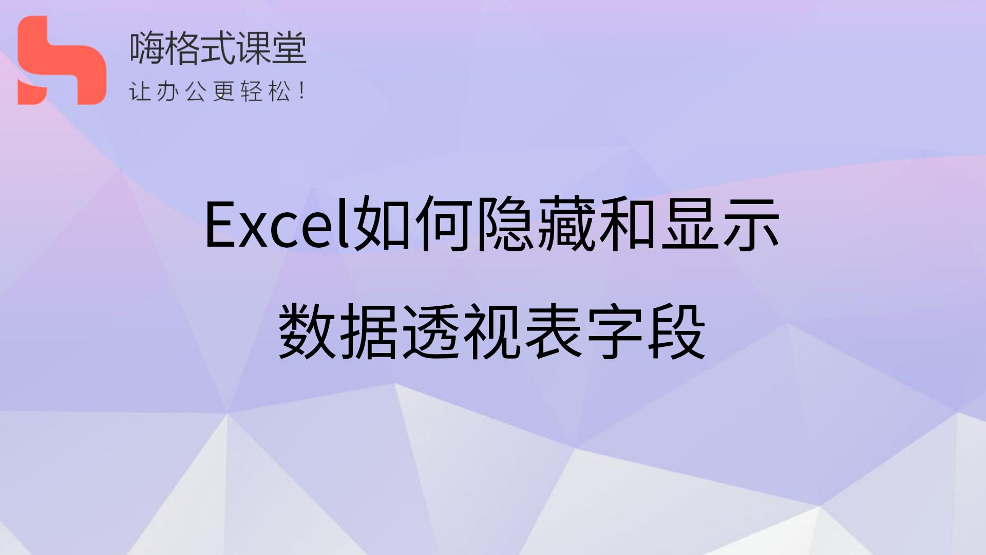 Excel如何隐藏和显示数据透视表字段