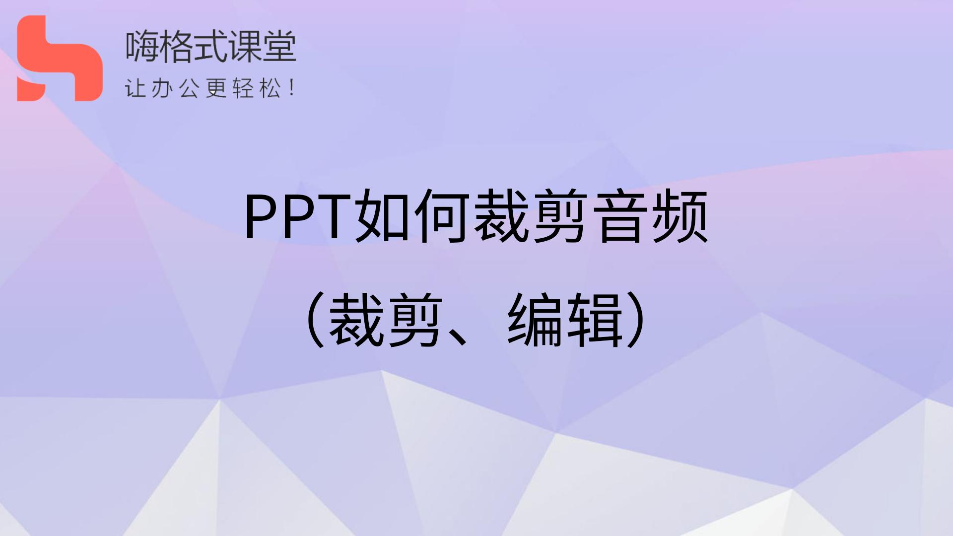 PPT如何裁剪音频(裁剪,编辑)