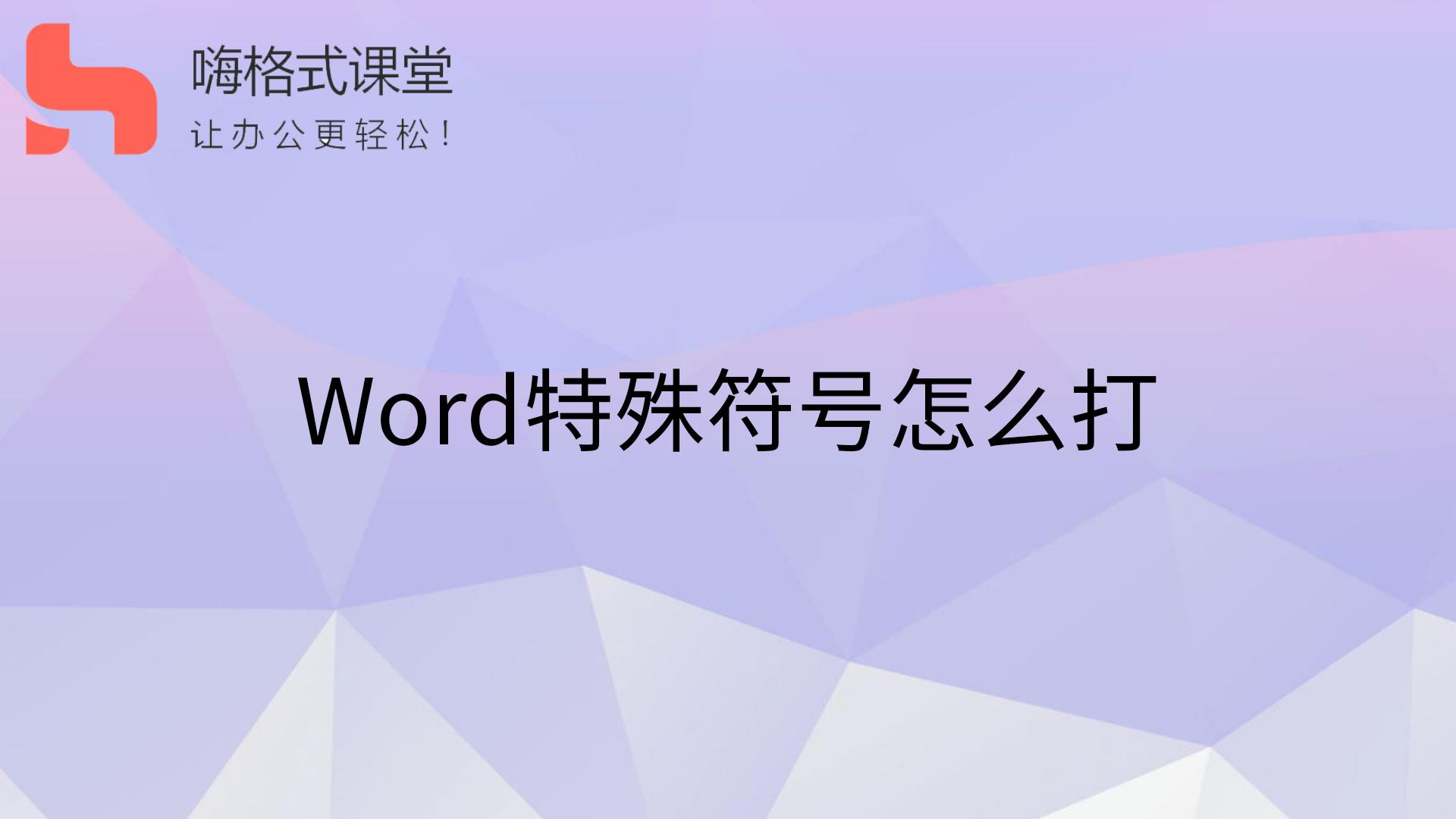 Word特殊符号怎么打