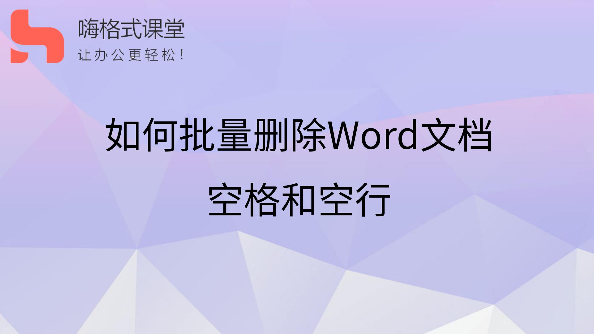 如何批量删除Word文档空格和空行