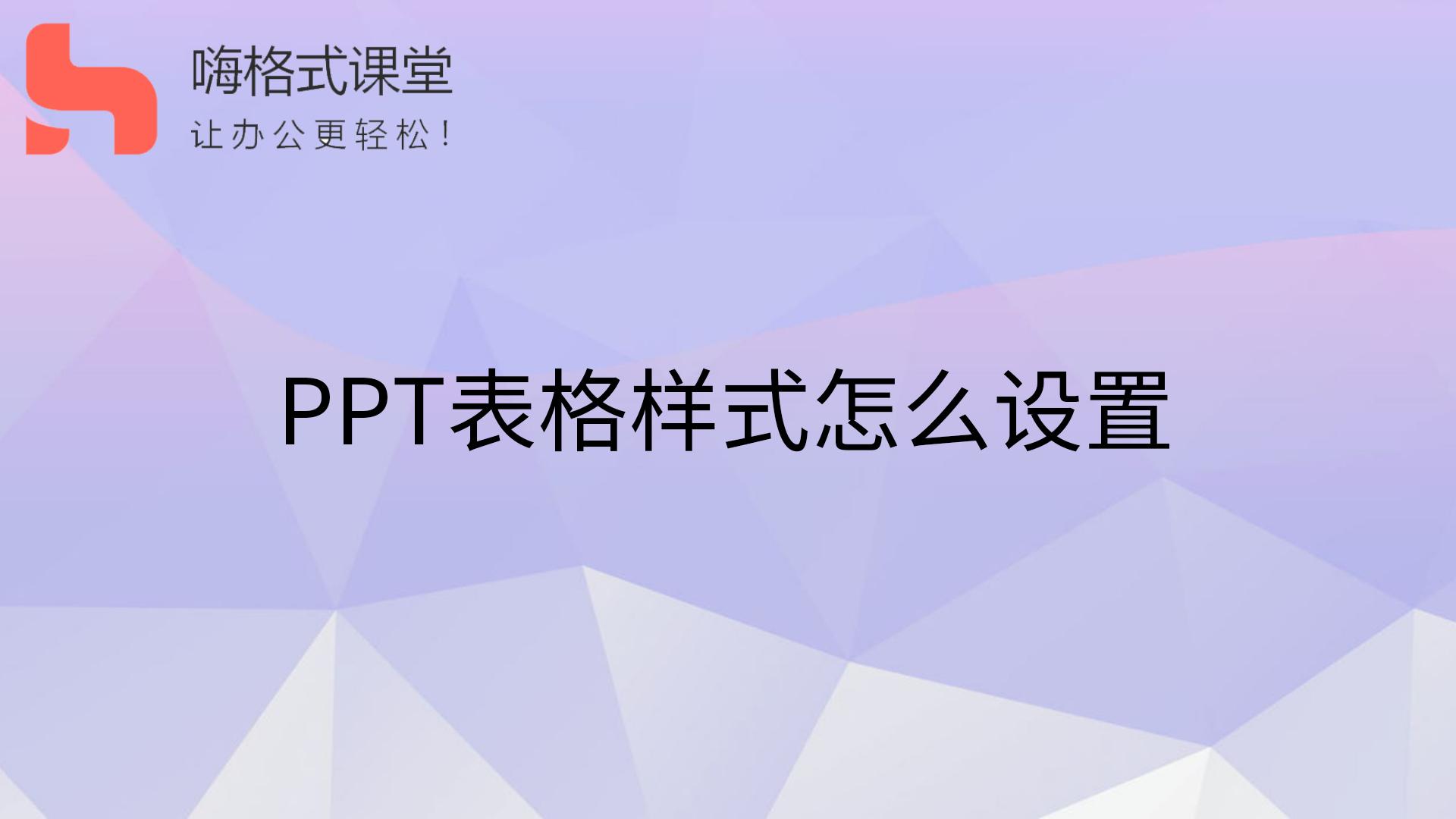 PPT表格样式怎么设置