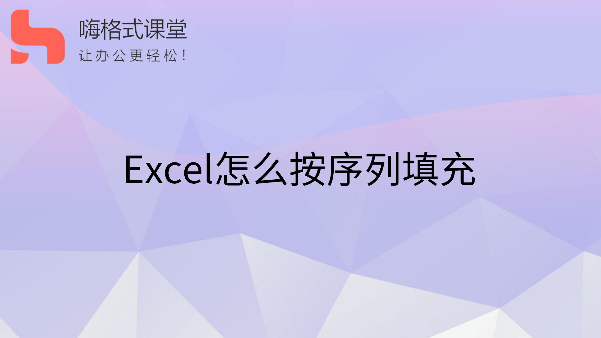 Excel怎么按序列填充