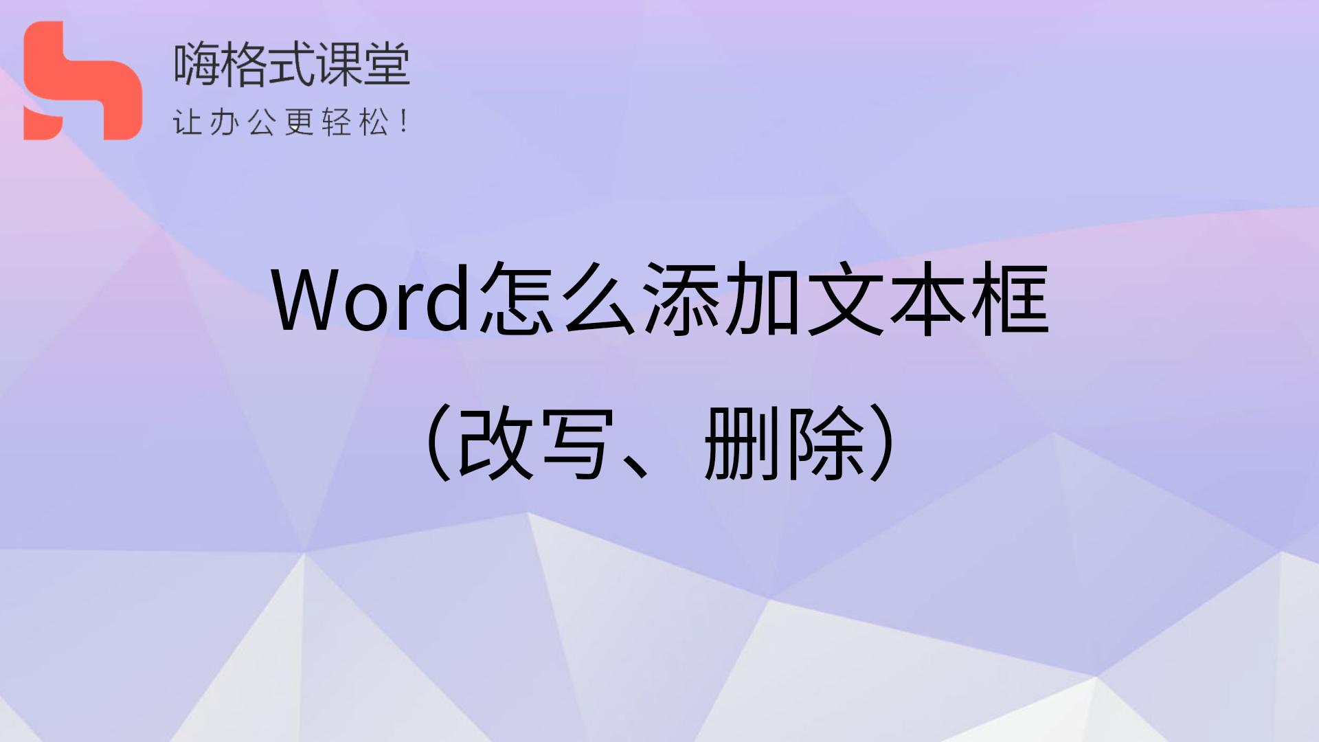 Word怎么添加文本框(改写,删除)