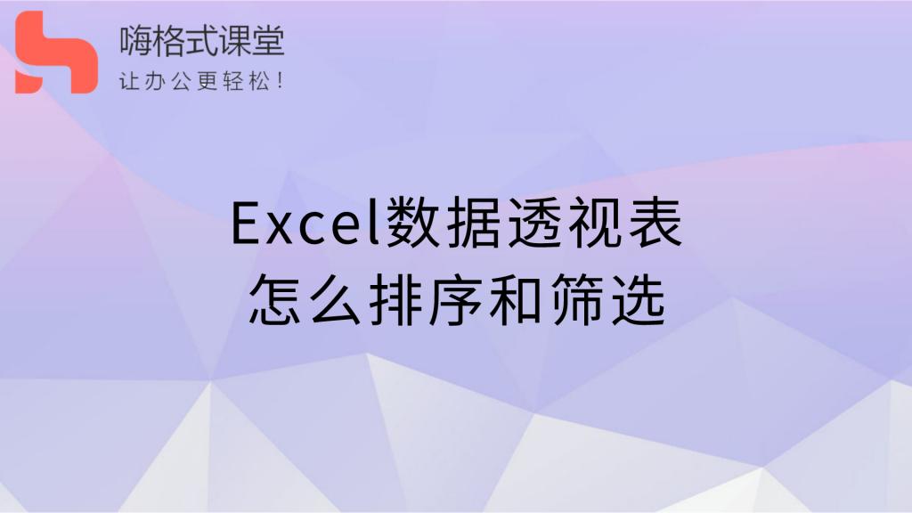 Excel数据透视表怎么排序和筛选s