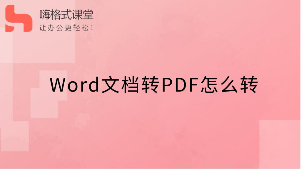 Word文档转PDF怎么转