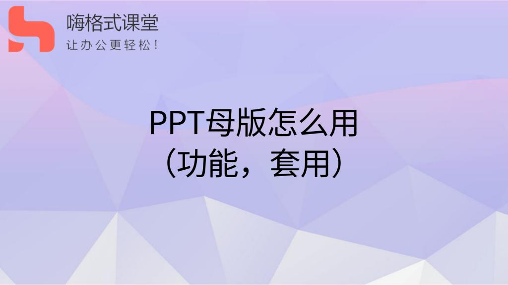 PPT母版怎么用(功能,套用)