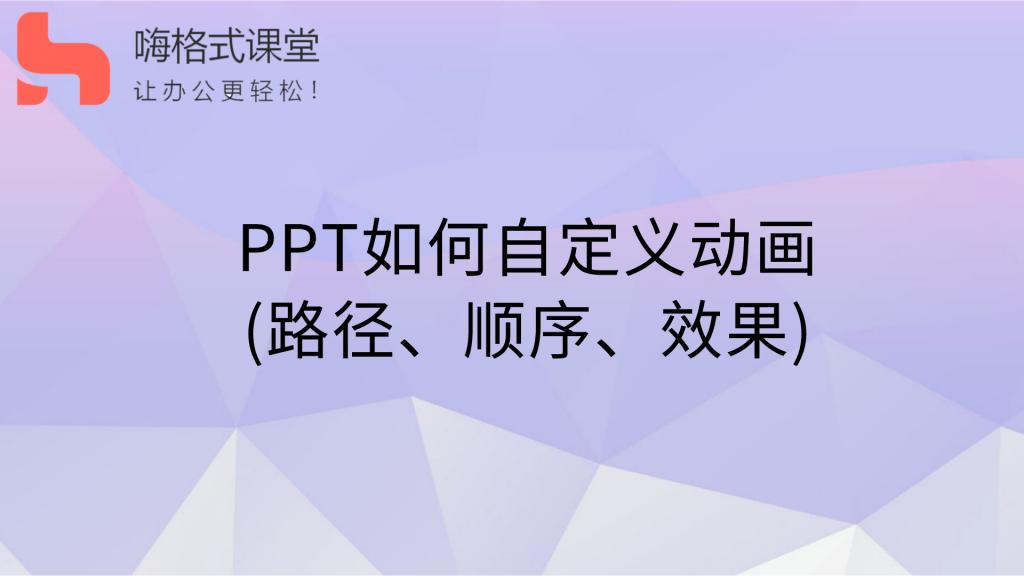 PPT如何自定义动画(路径,顺序,效果)
