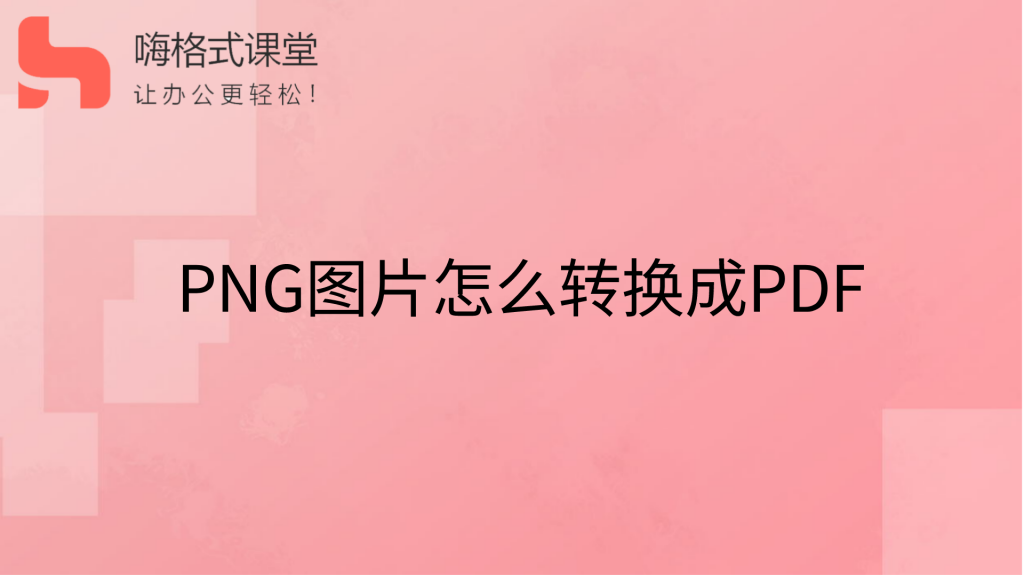 PNG图片怎么转换成PDF