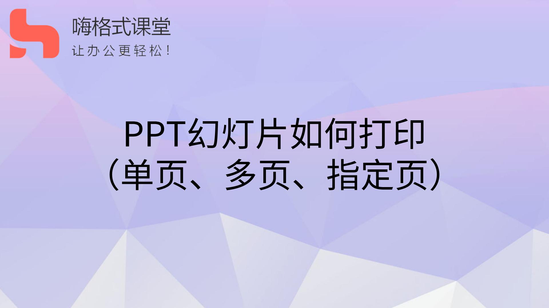 PPT幻灯片如何打印(单页,多页,指定页)