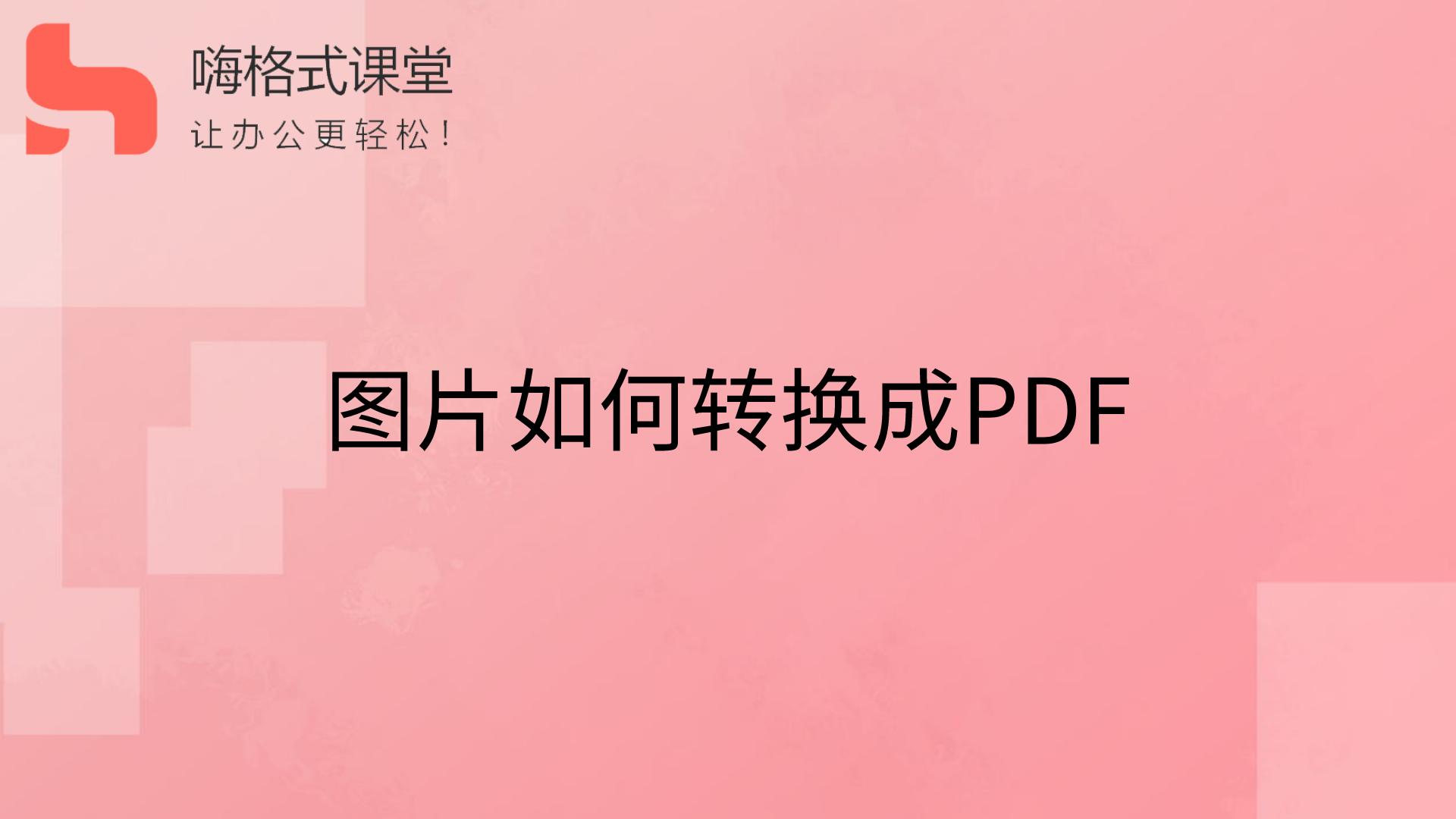 图片如何转换成PDF