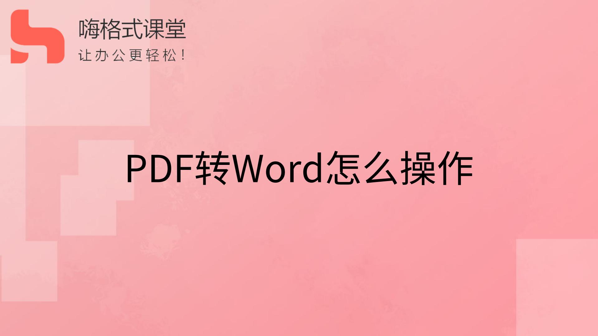PDF转Word怎么操作