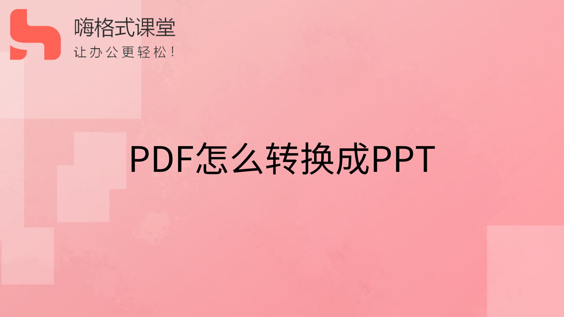 PDF怎么转换成PPT
