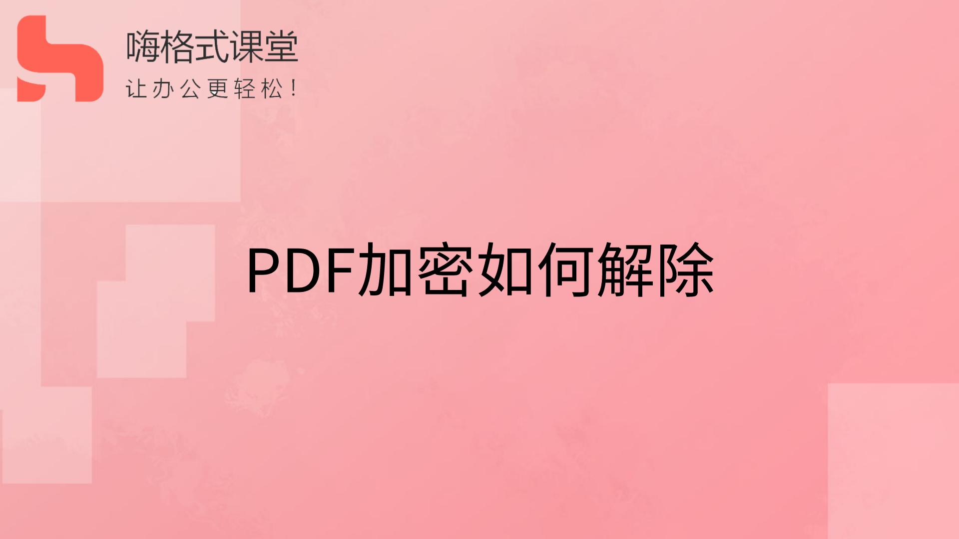 PDF加密如何解除