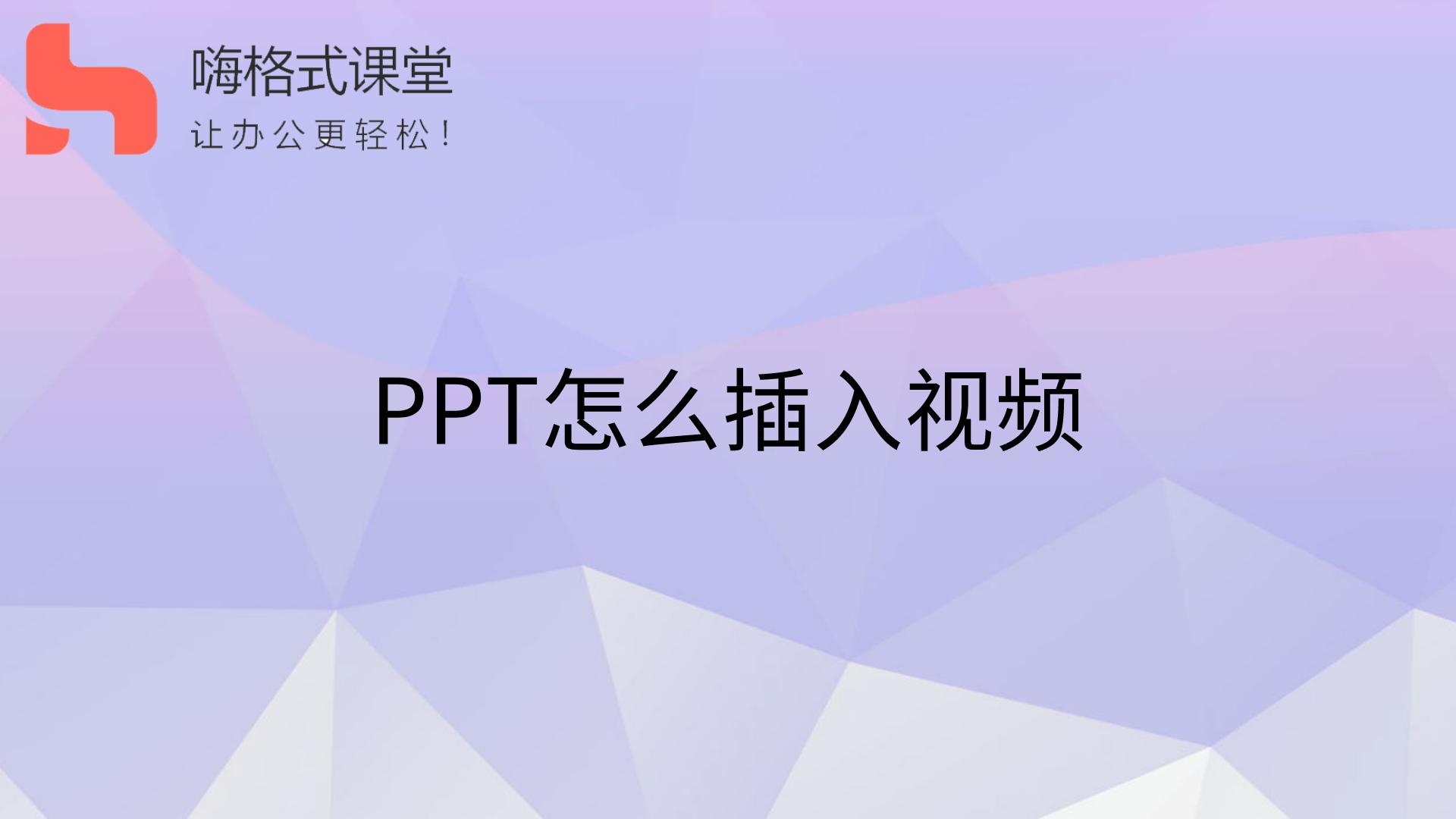 PPT怎么插入视频