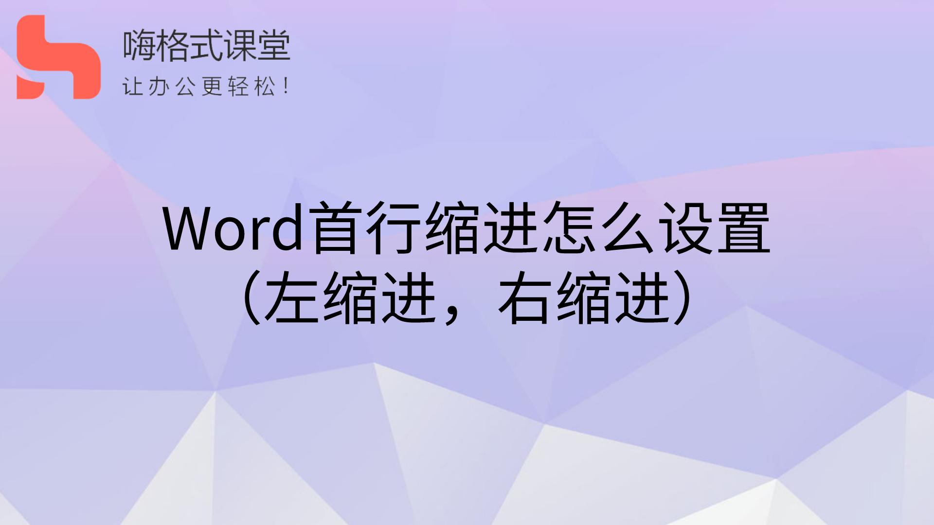 Word首行缩进怎么设置(左缩进,右缩进)