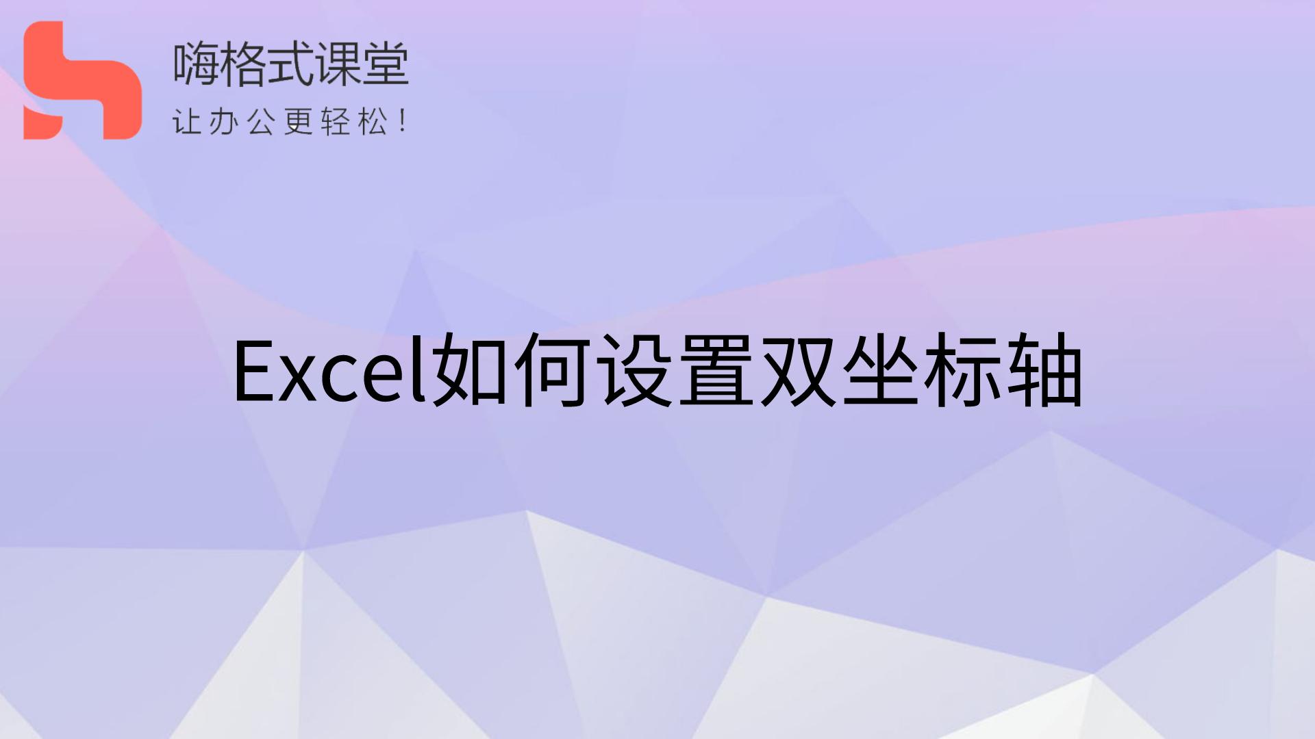 Excel如何设置双坐标轴