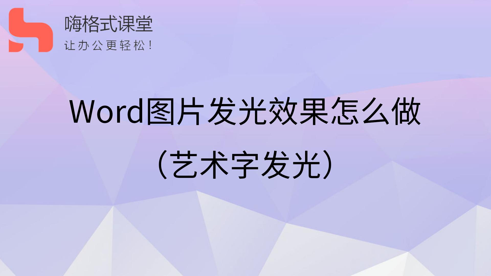 Word图片发光效果怎么做(艺术字发光)