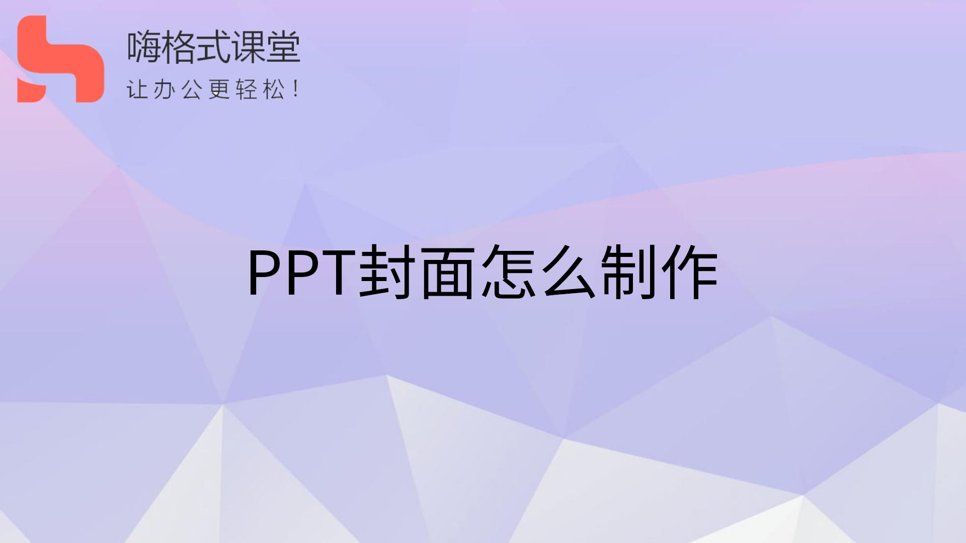 PPT封面怎么制作