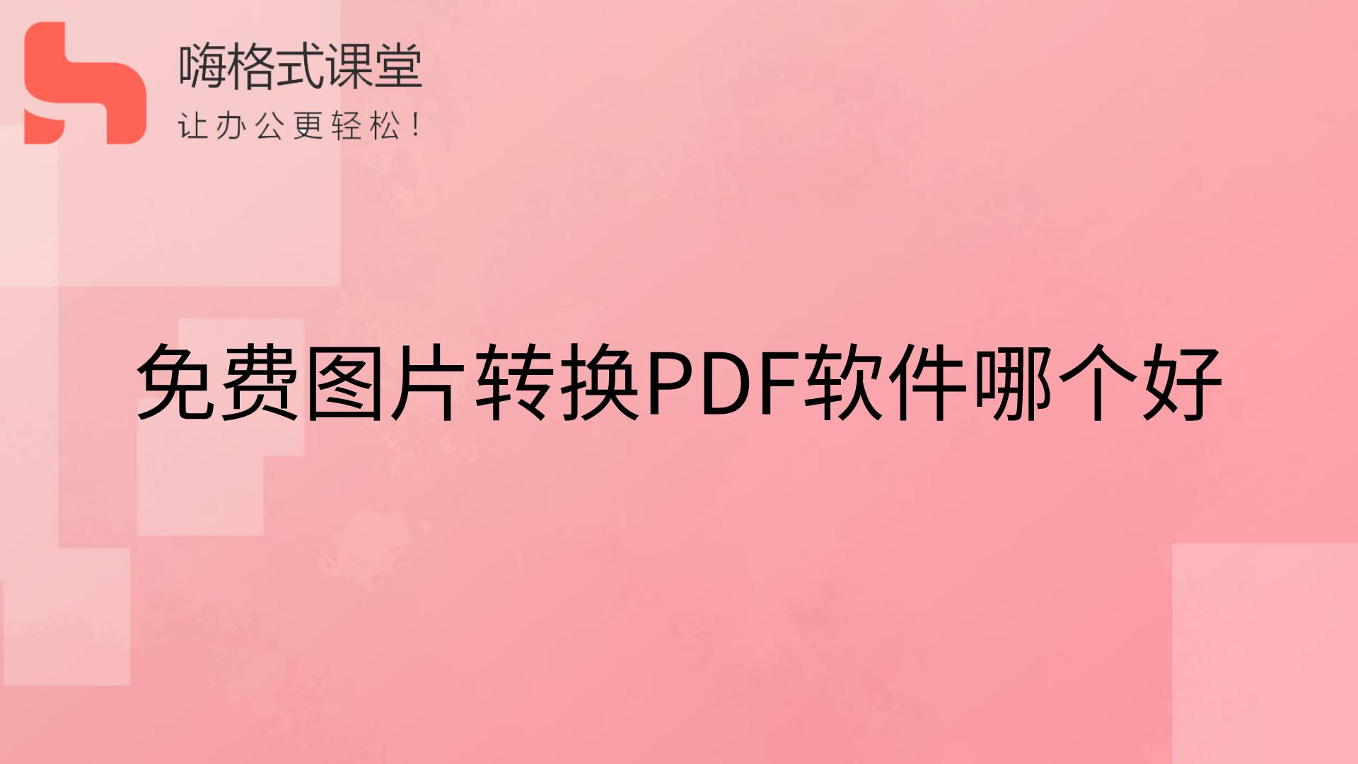 免费图片转换PDF软件哪个好