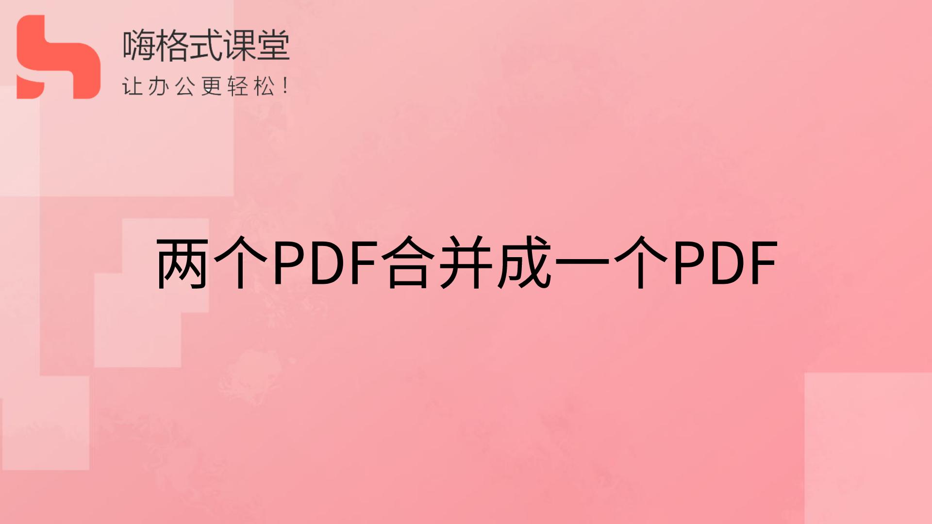 两个PDF合并成一个PDF