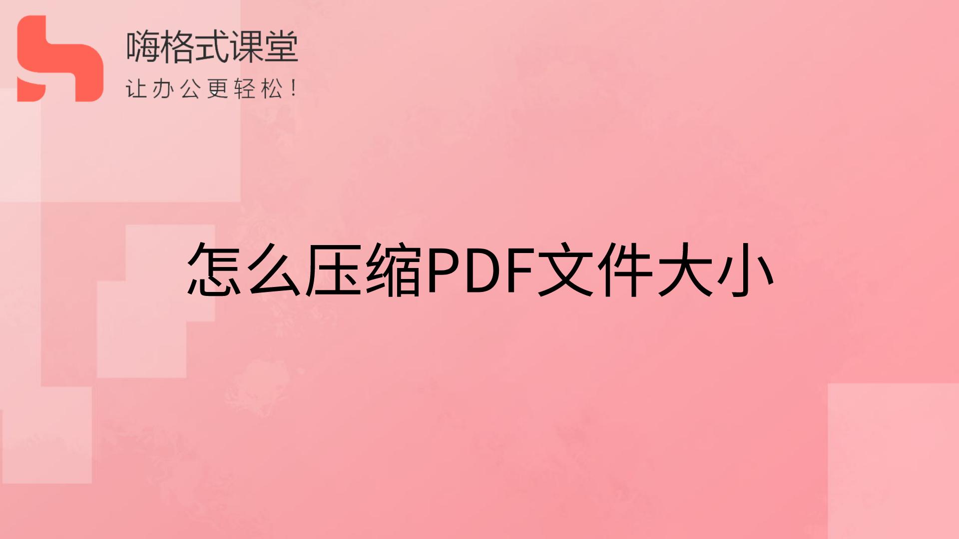 怎么压缩PDF文件大小