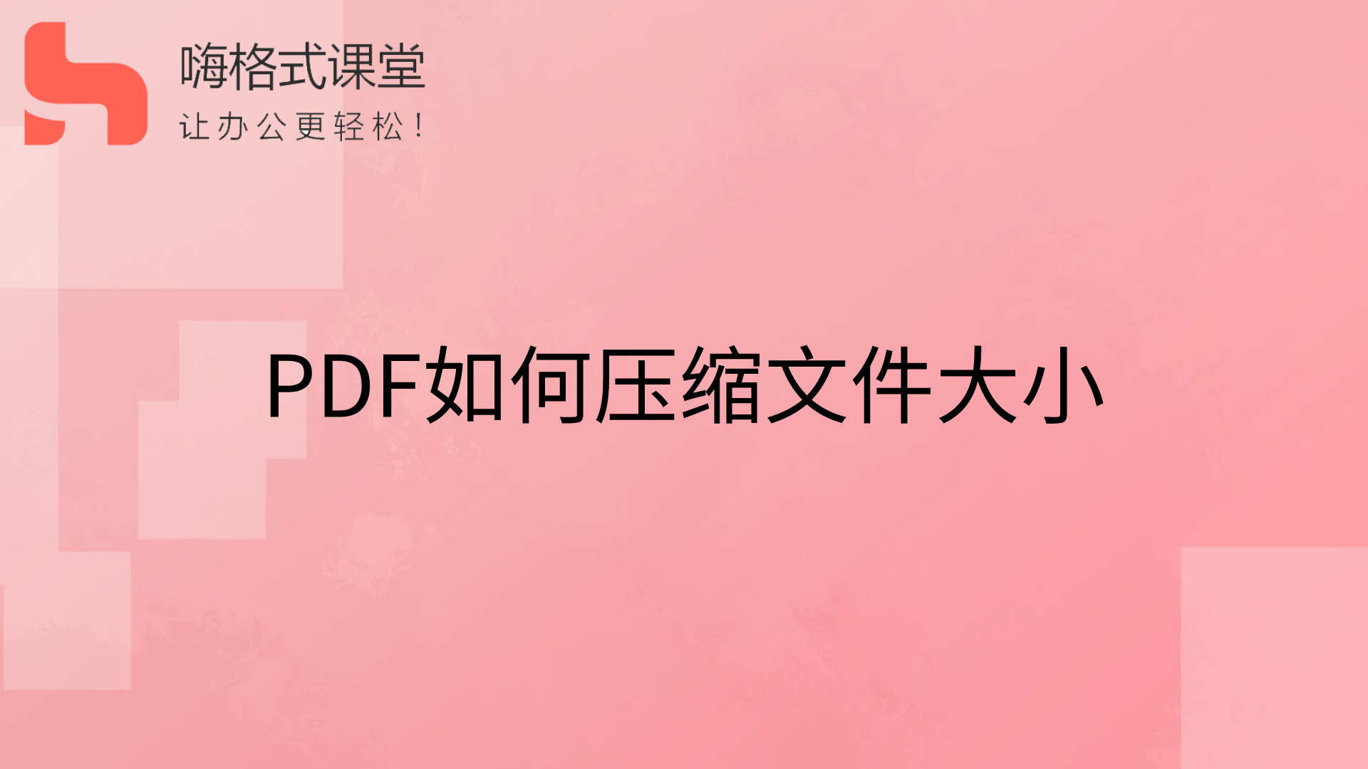PDF如何压缩文件大小