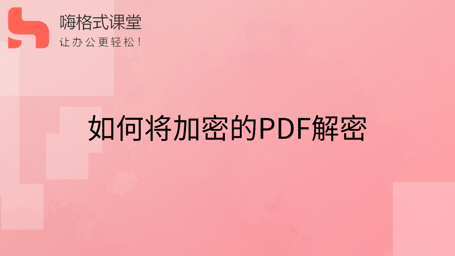 如何将加密的PDF解密
