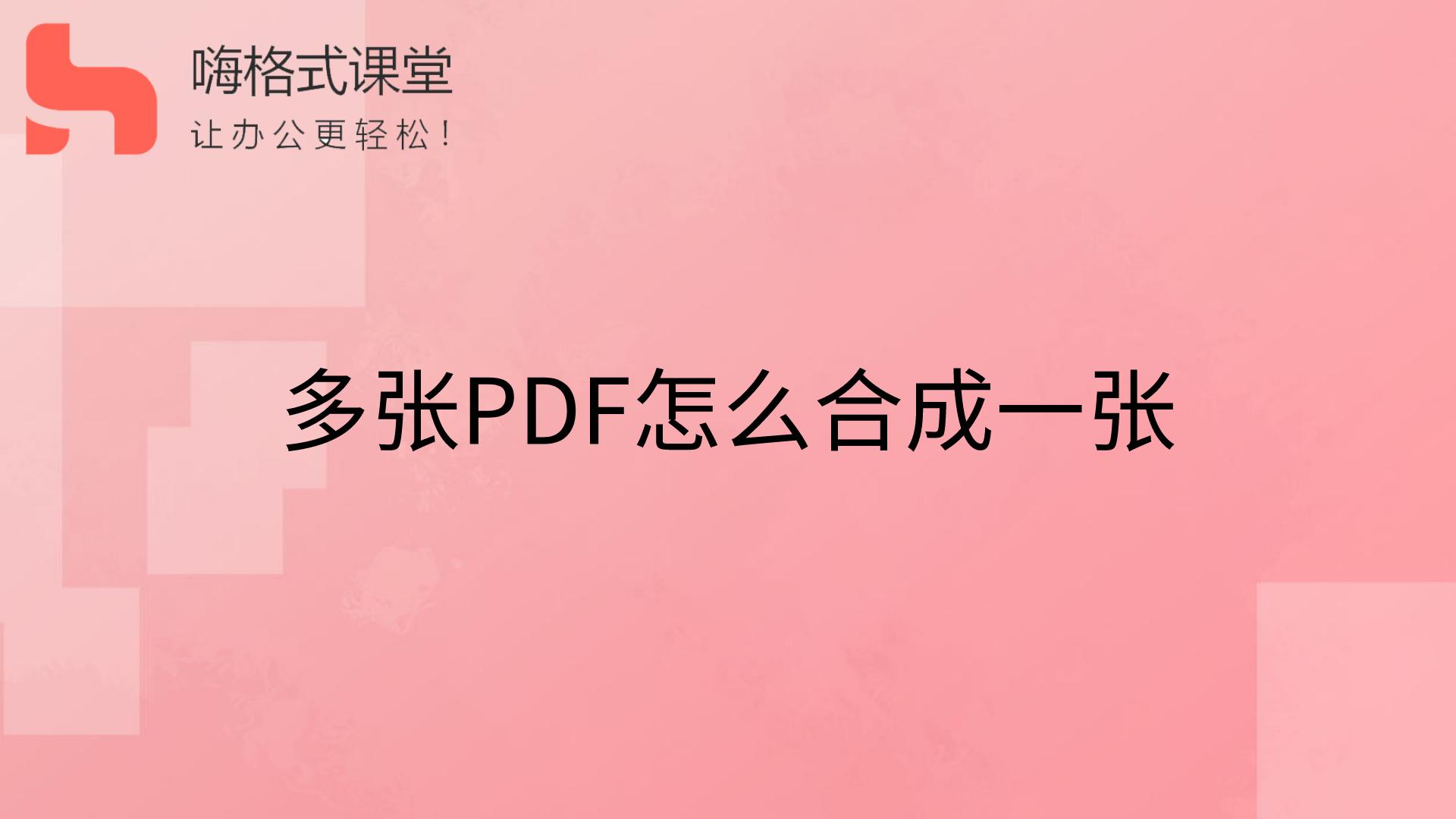 多张PDF怎么合成一张