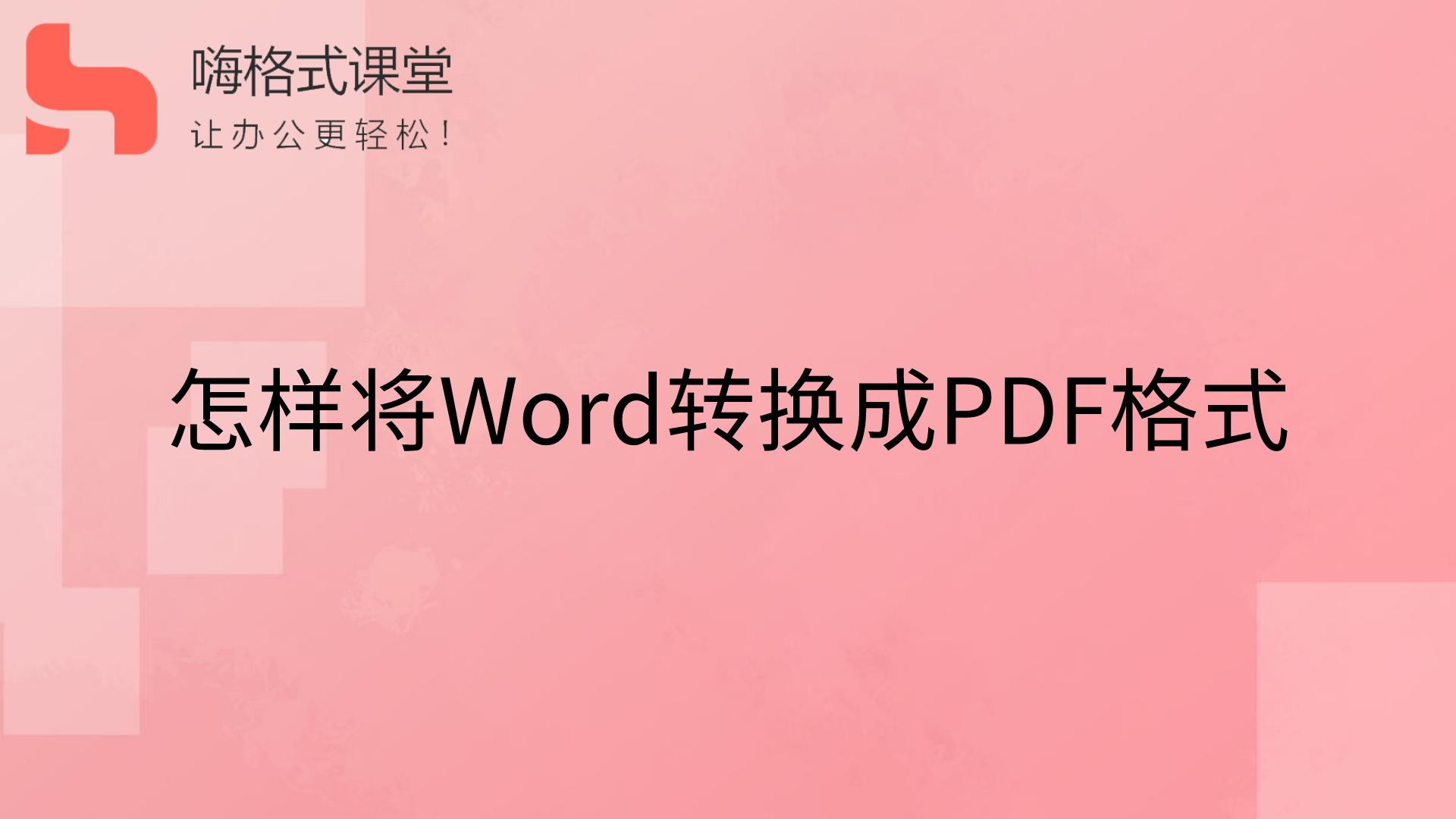 怎样将Word转换成PDF格式