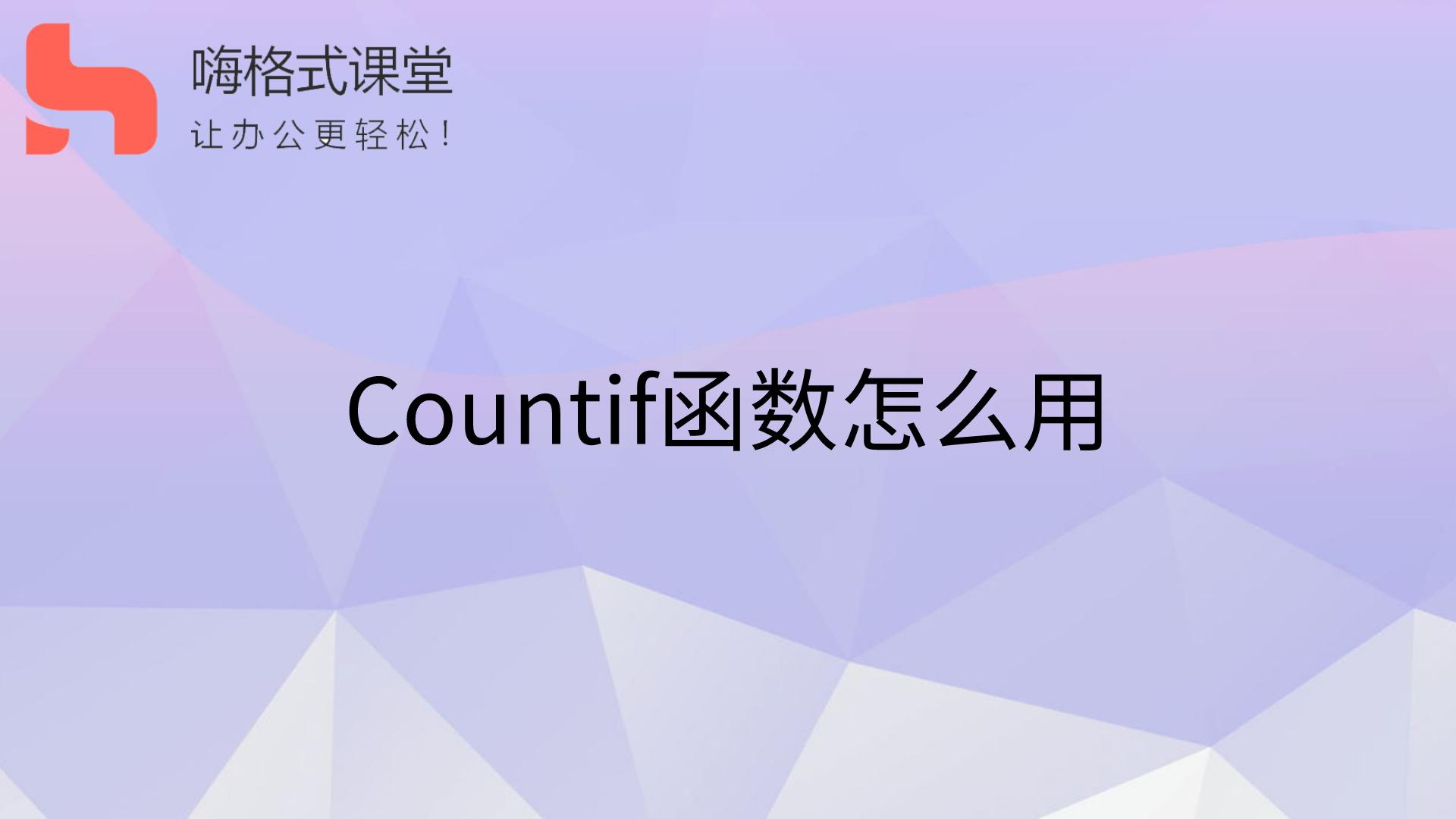 Countif函数怎么用
