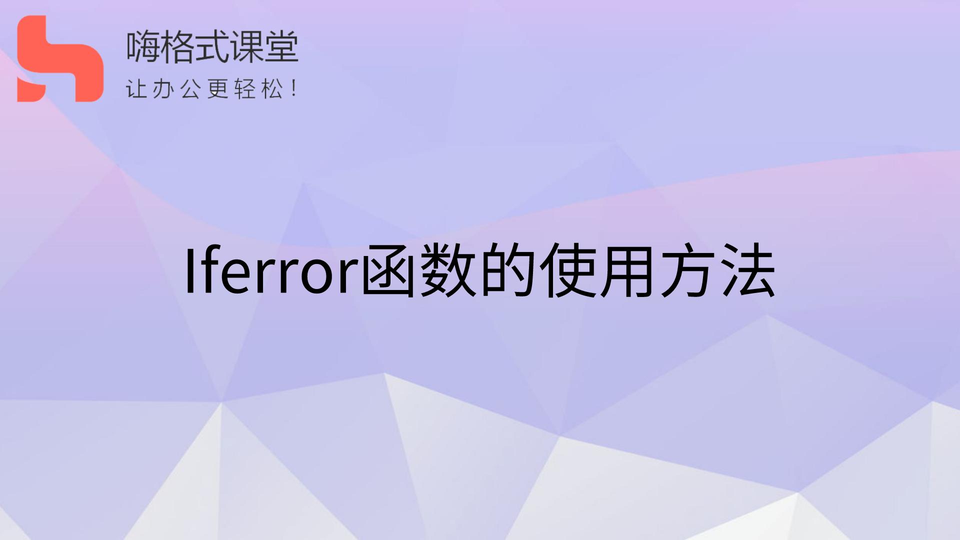 Iferror函数的使用方法