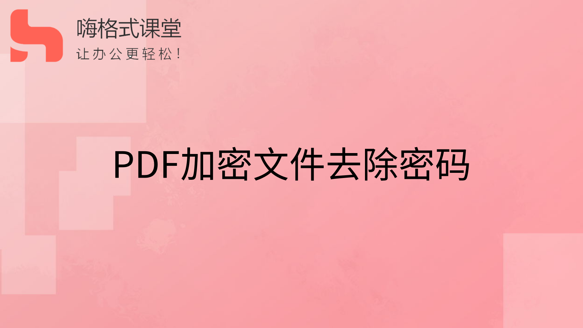 PDF加密文件去除密码