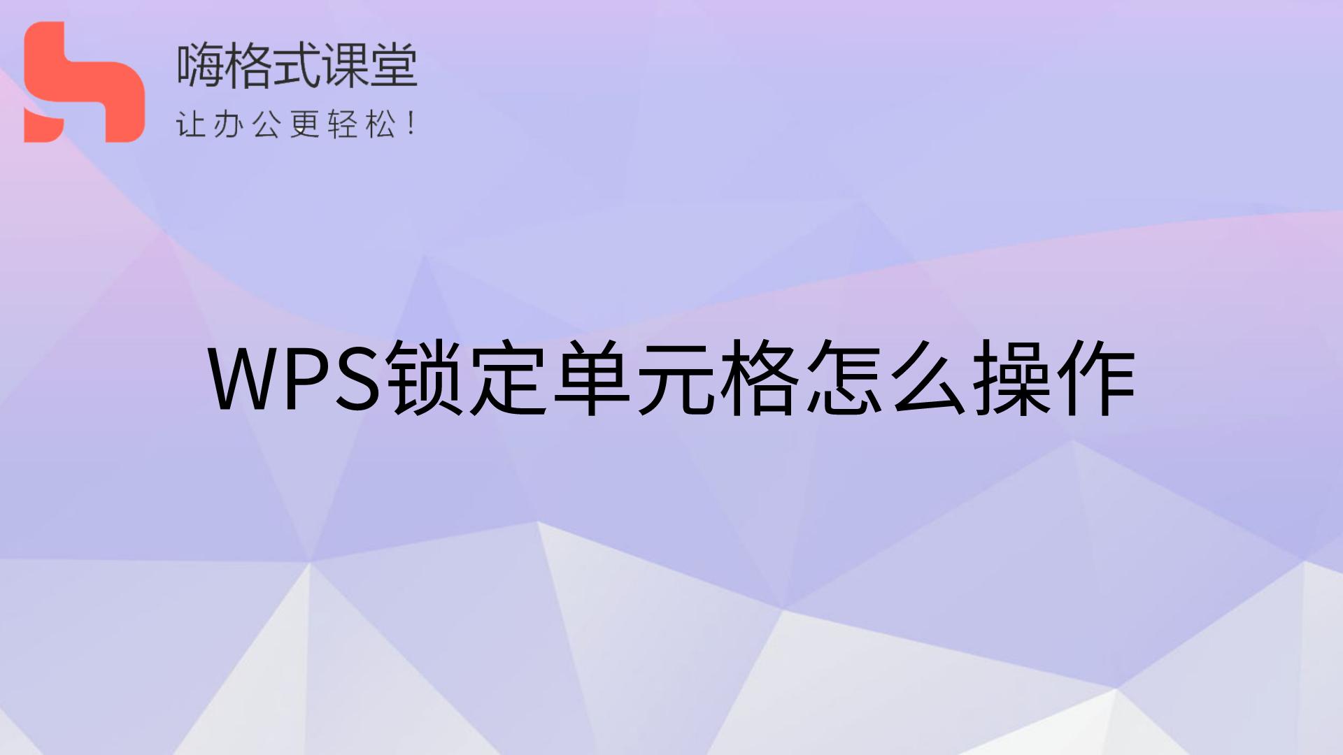 WPS锁定单元格怎么操作