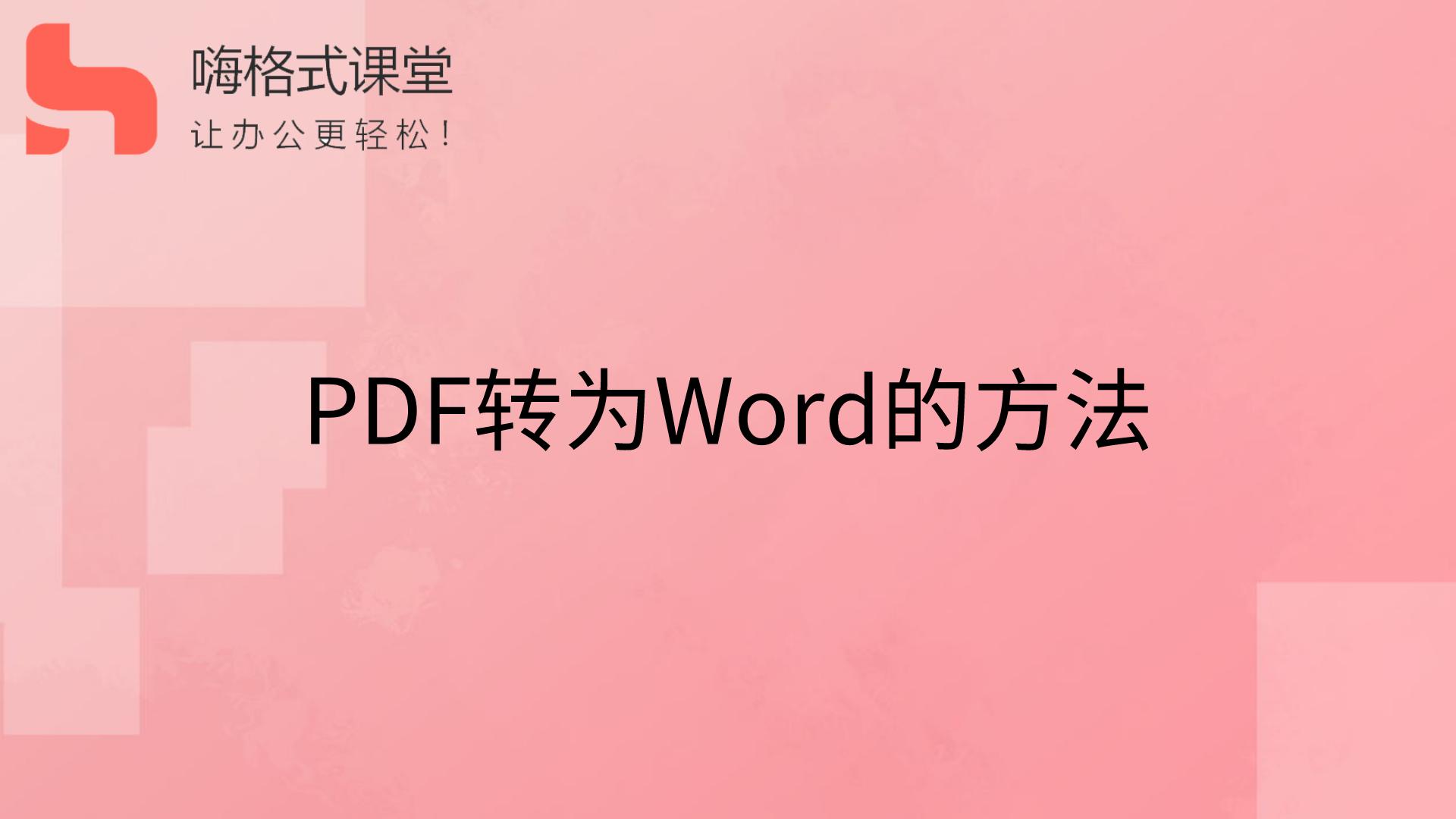 PDF转为Word的方法