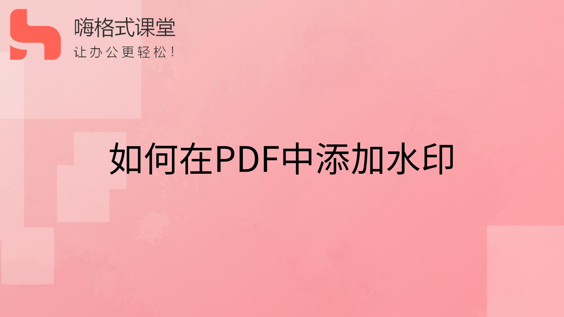 如何在PDF中添加水印