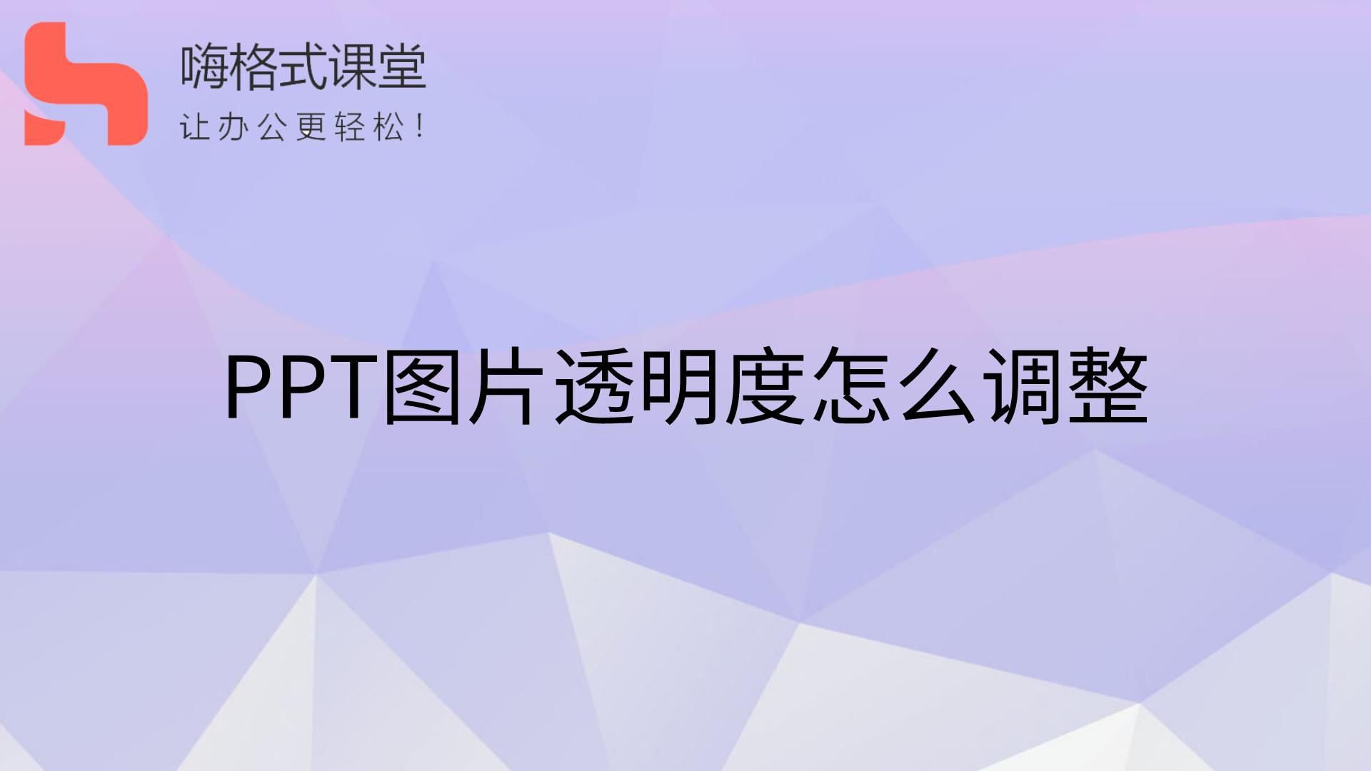 PPT图片透明度怎么调整s