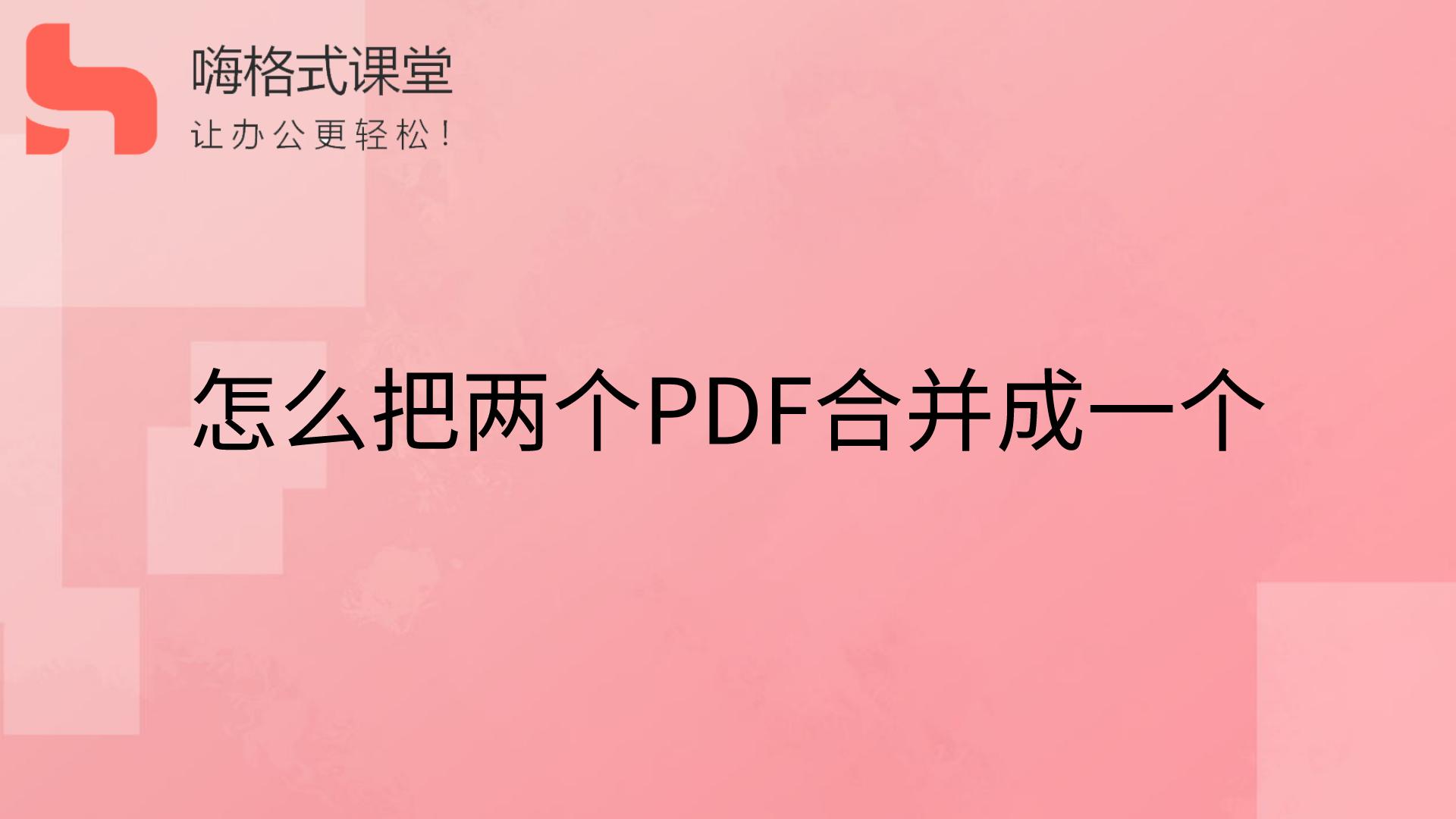 怎么把两个PDF合并成一个