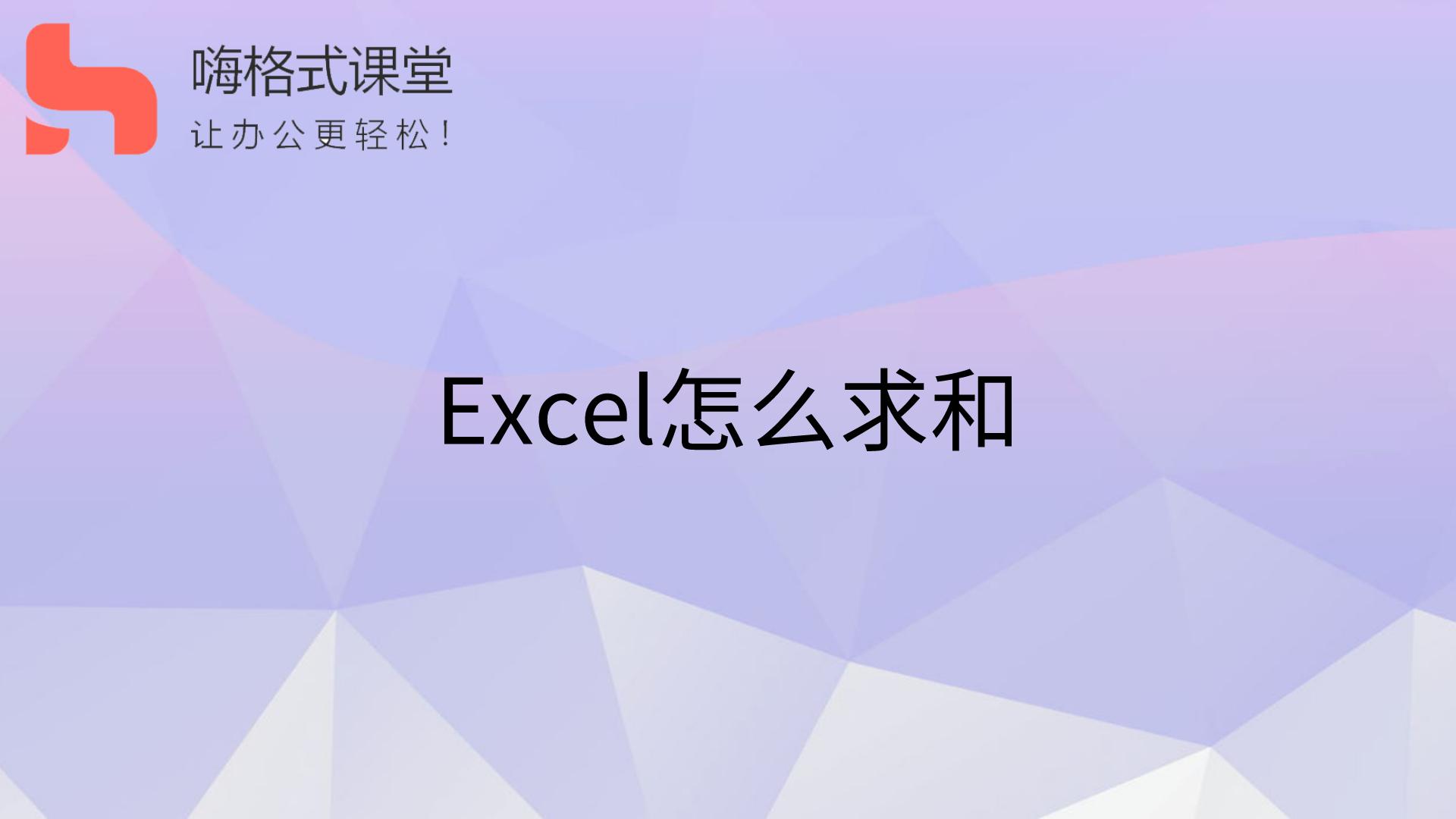 Excel怎么求和