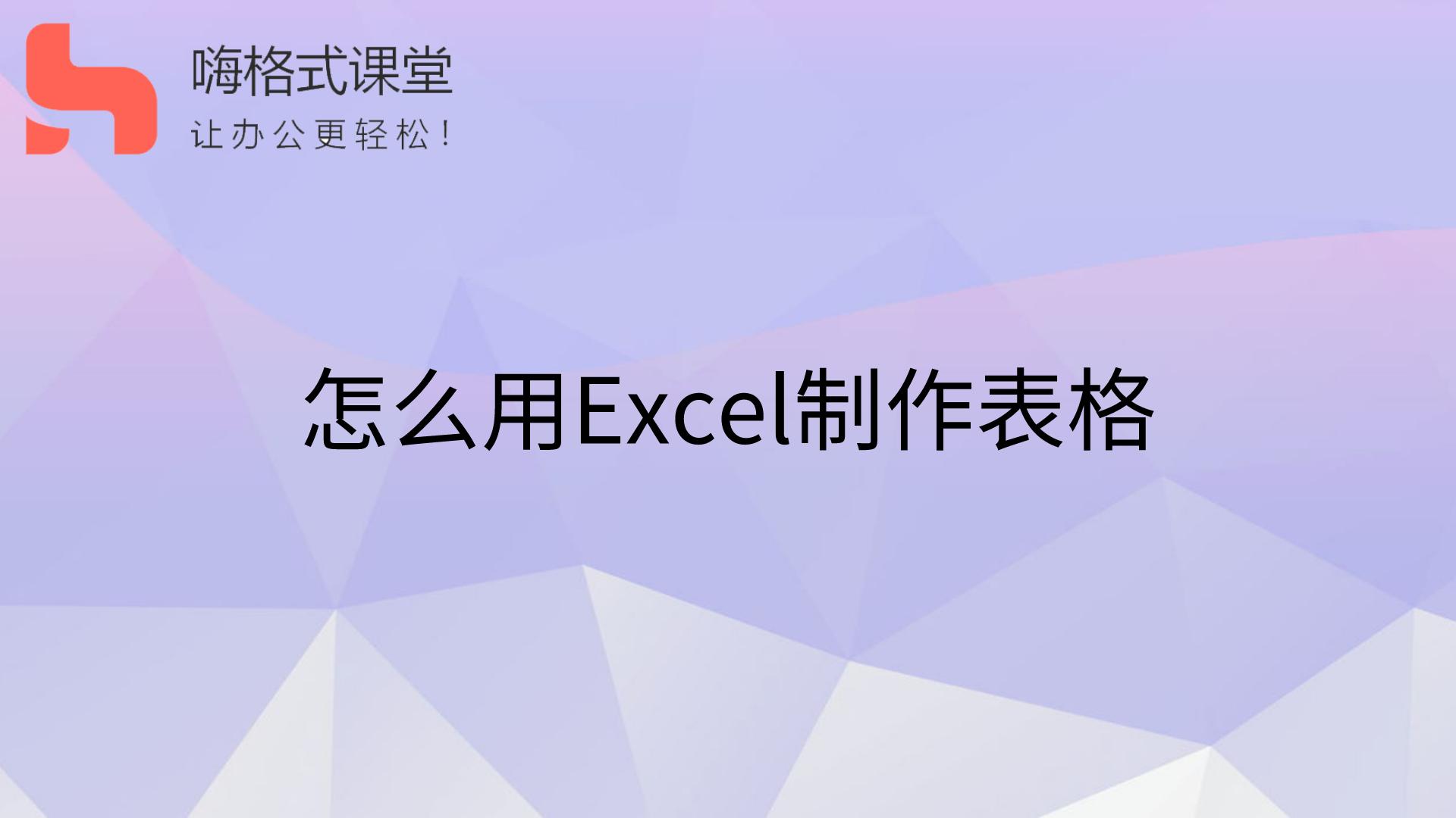 怎么用Excel制作表格