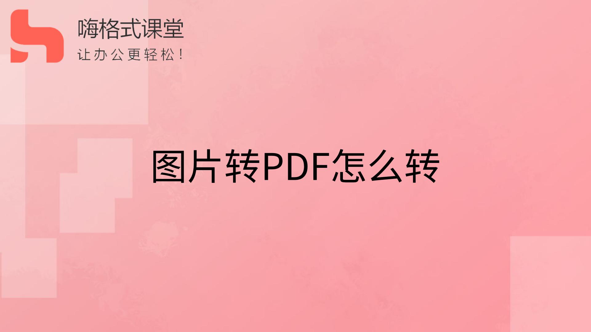 图片转PDF怎么转