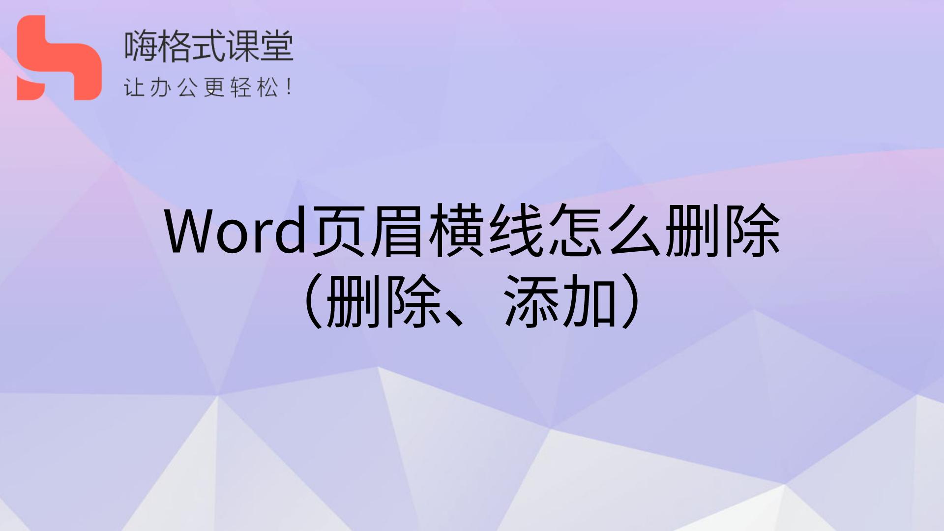 Word页眉横线怎么删除(删除、添加)