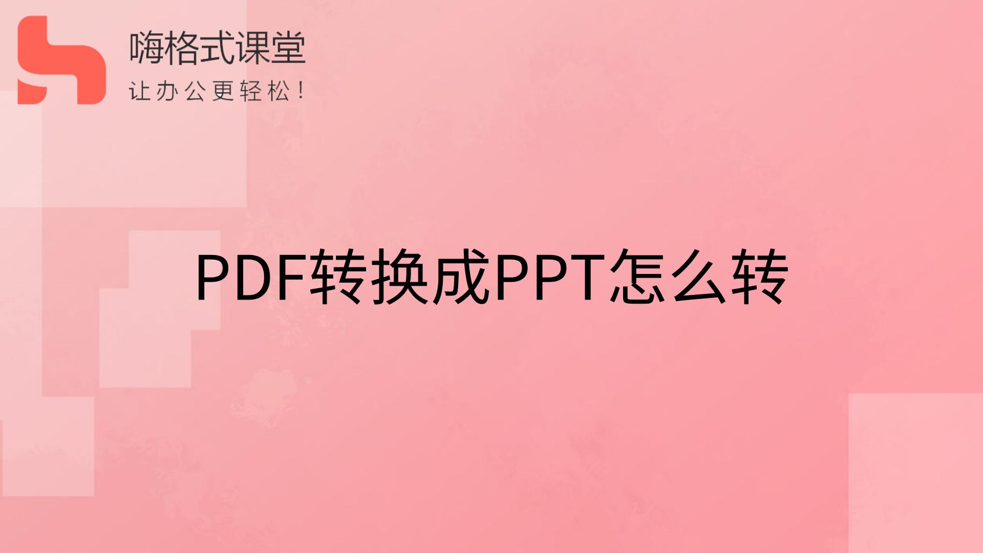 PDF转换成PPT怎么转